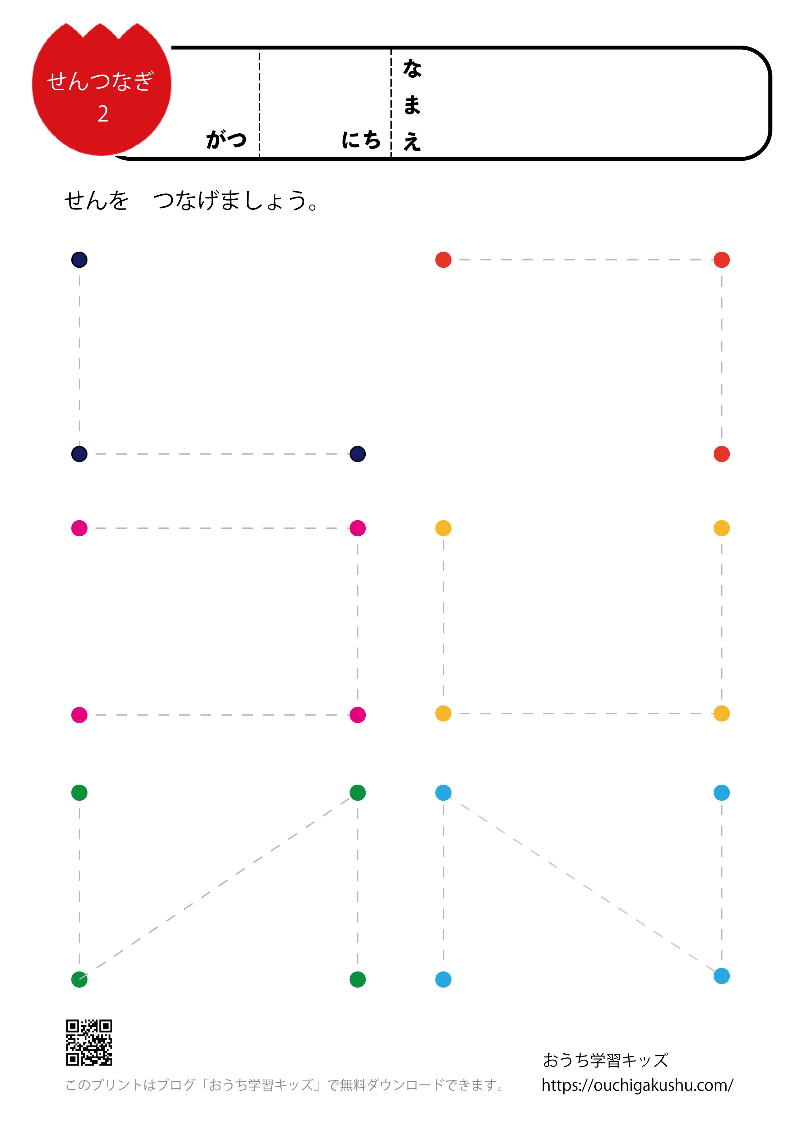 線つなぎ2 運筆・直線の練習ができる無料プリント