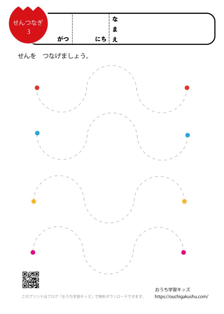 線つなぎ3 運筆・曲線の練習ができる無料プリント