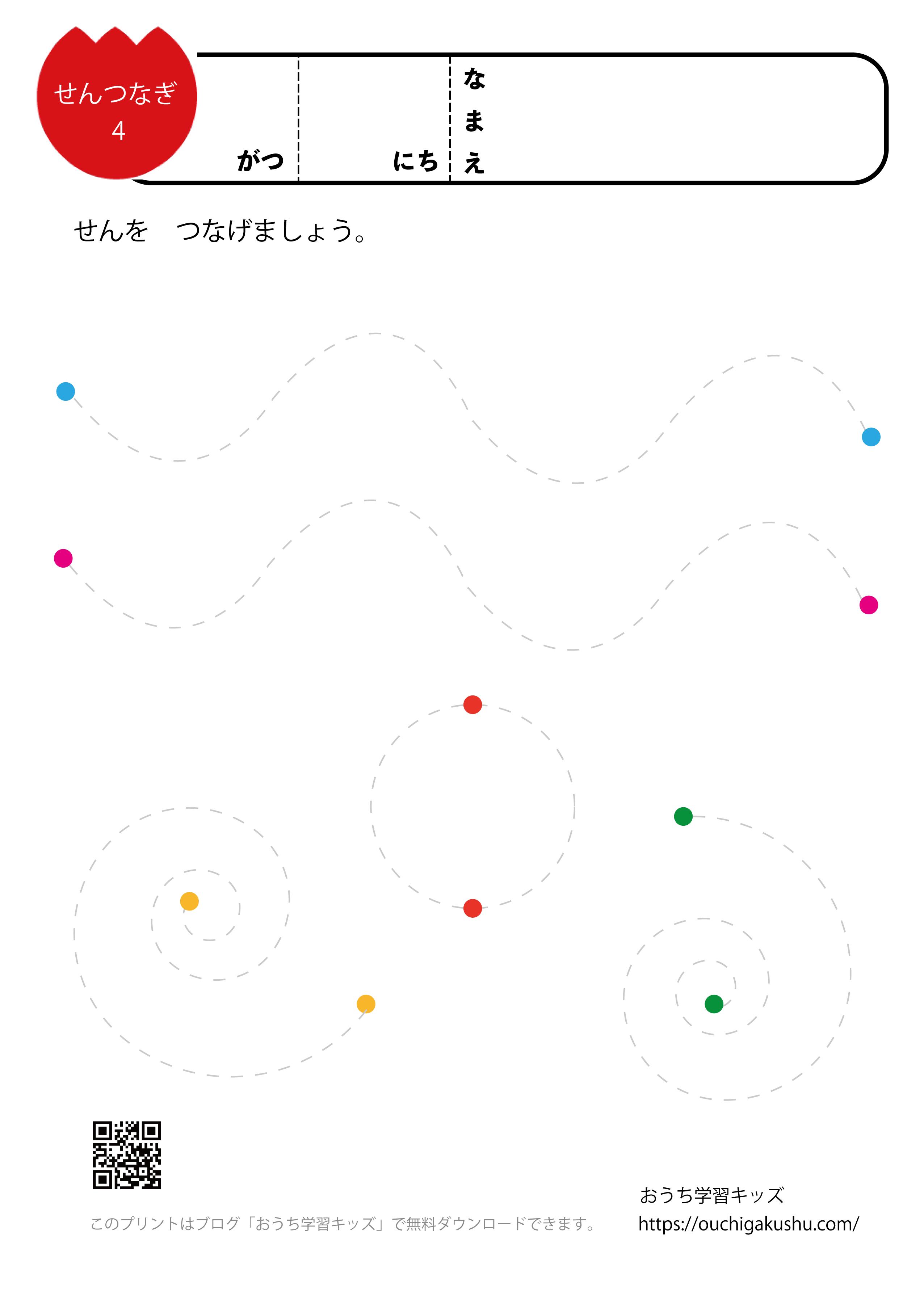 線つなぎ4 運筆・曲線の練習ができる無料プリント