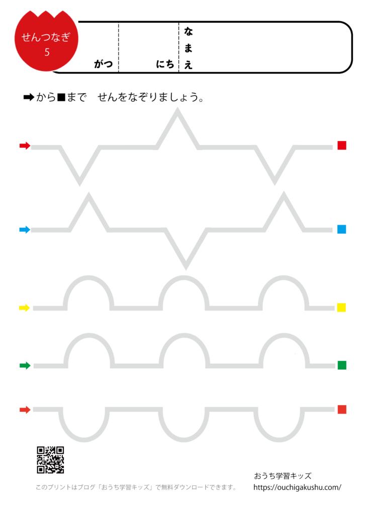 線つなぎ5 運筆・直線と曲線の練習ができる無料プリント