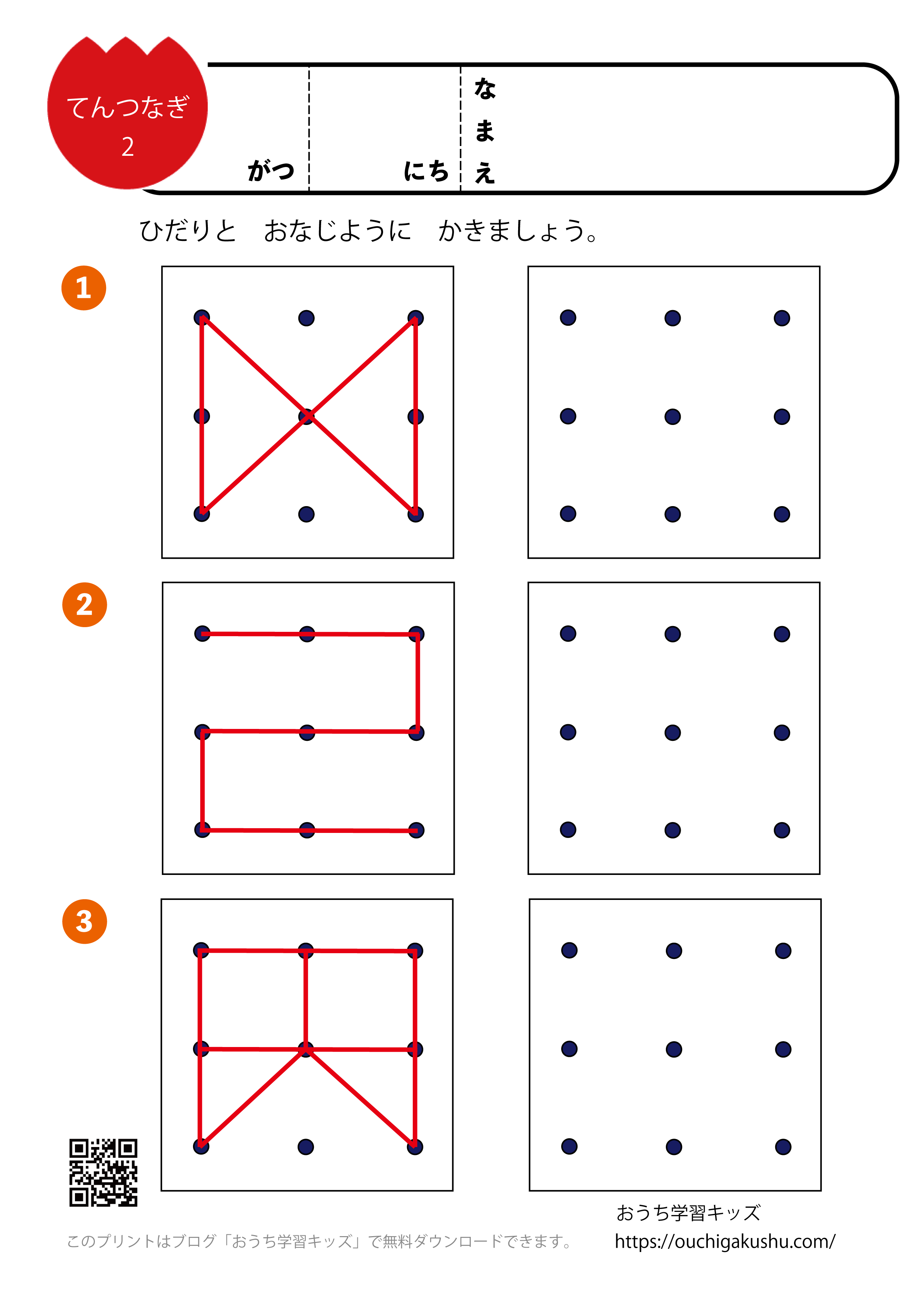 点つなぎ2 運筆・点描写の練習