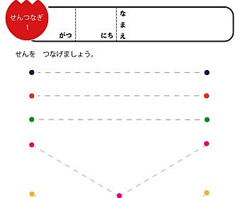線つなぎ1 運筆・直線の練習ができる無料プリント