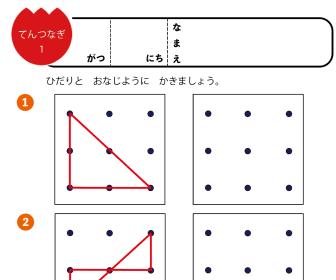 点つなぎ1 運筆・点描写の練習