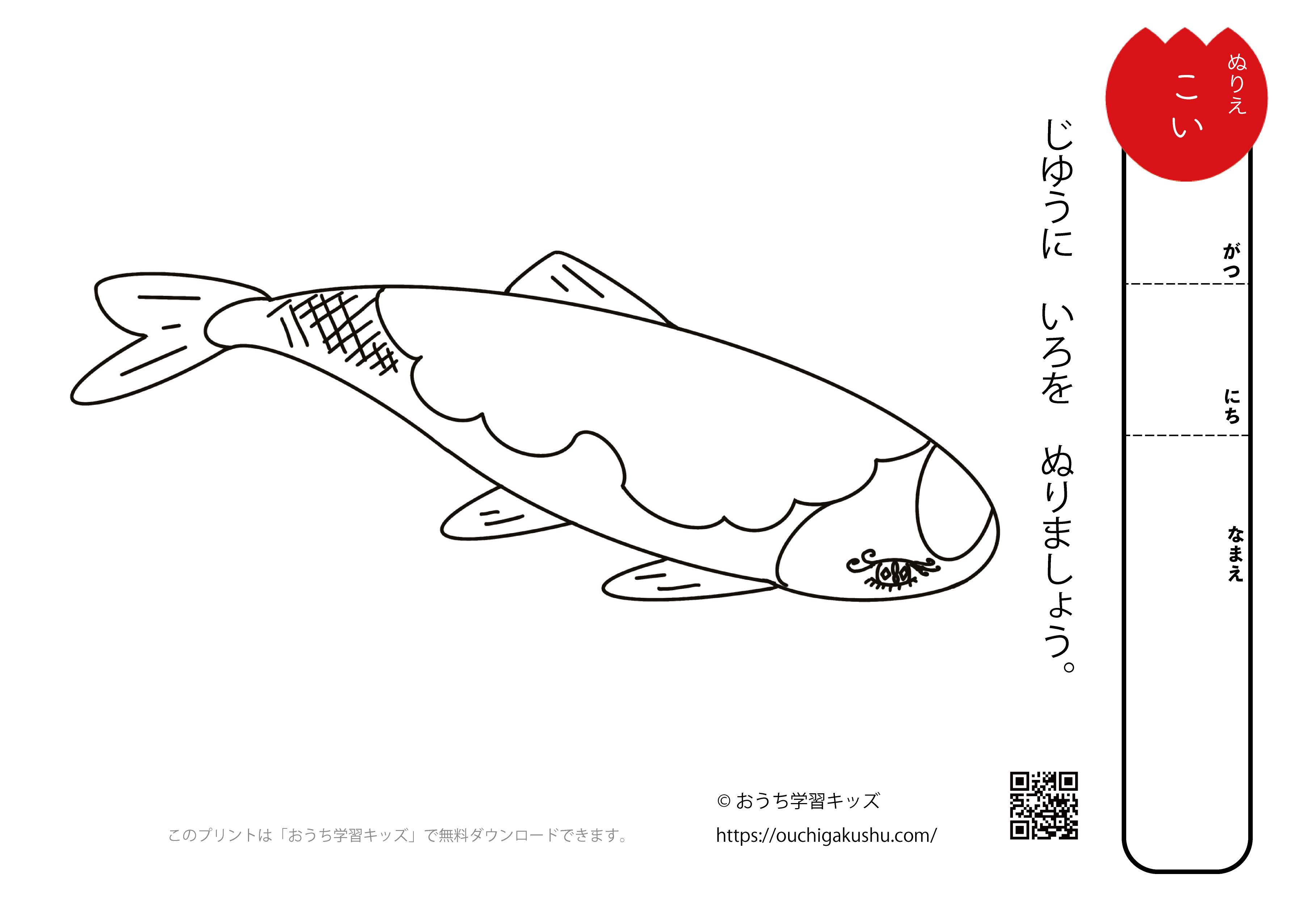 無料ぬりえプリント「コイ(鯉)」