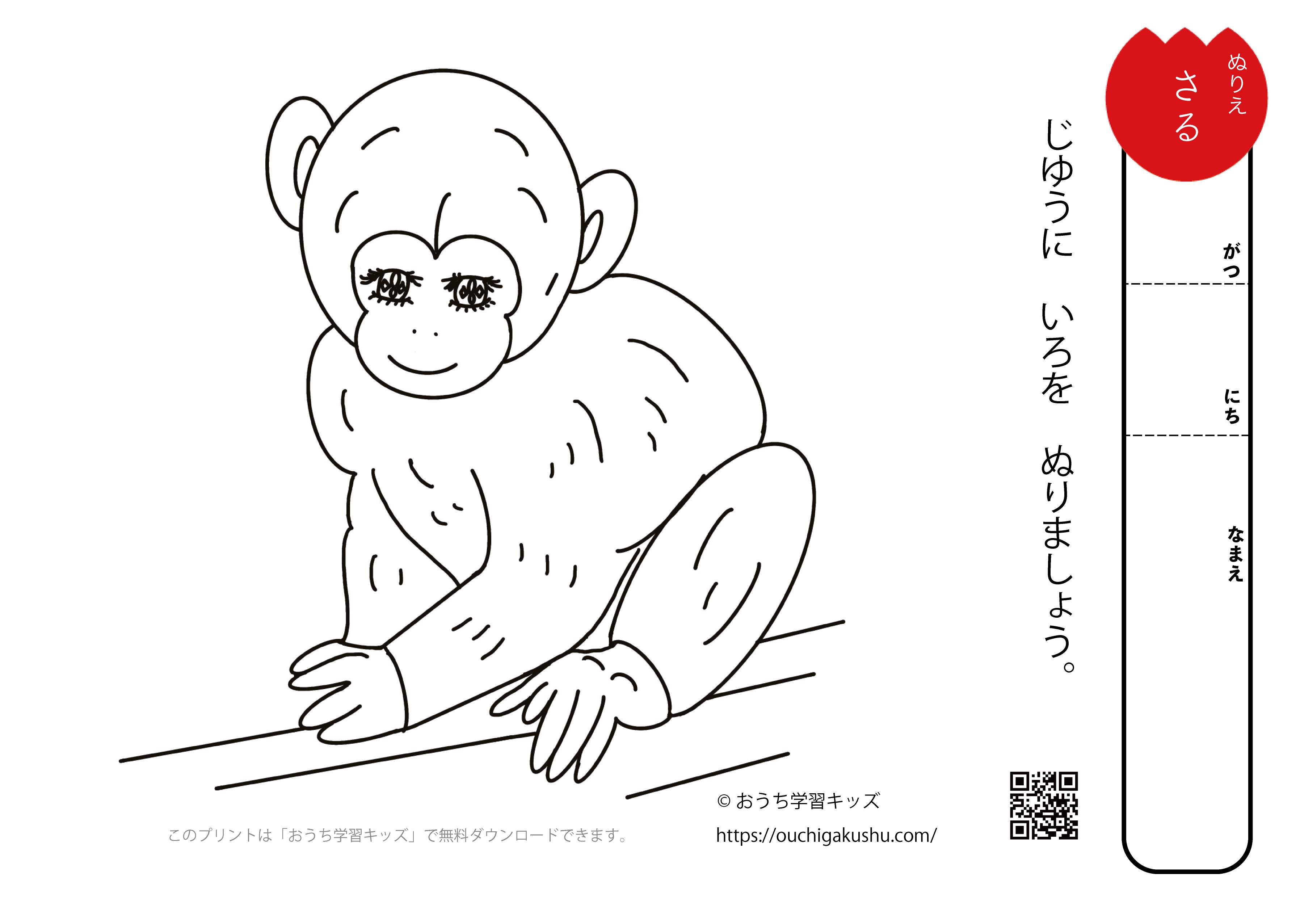 無料ぬりえプリント「さる(猿)」