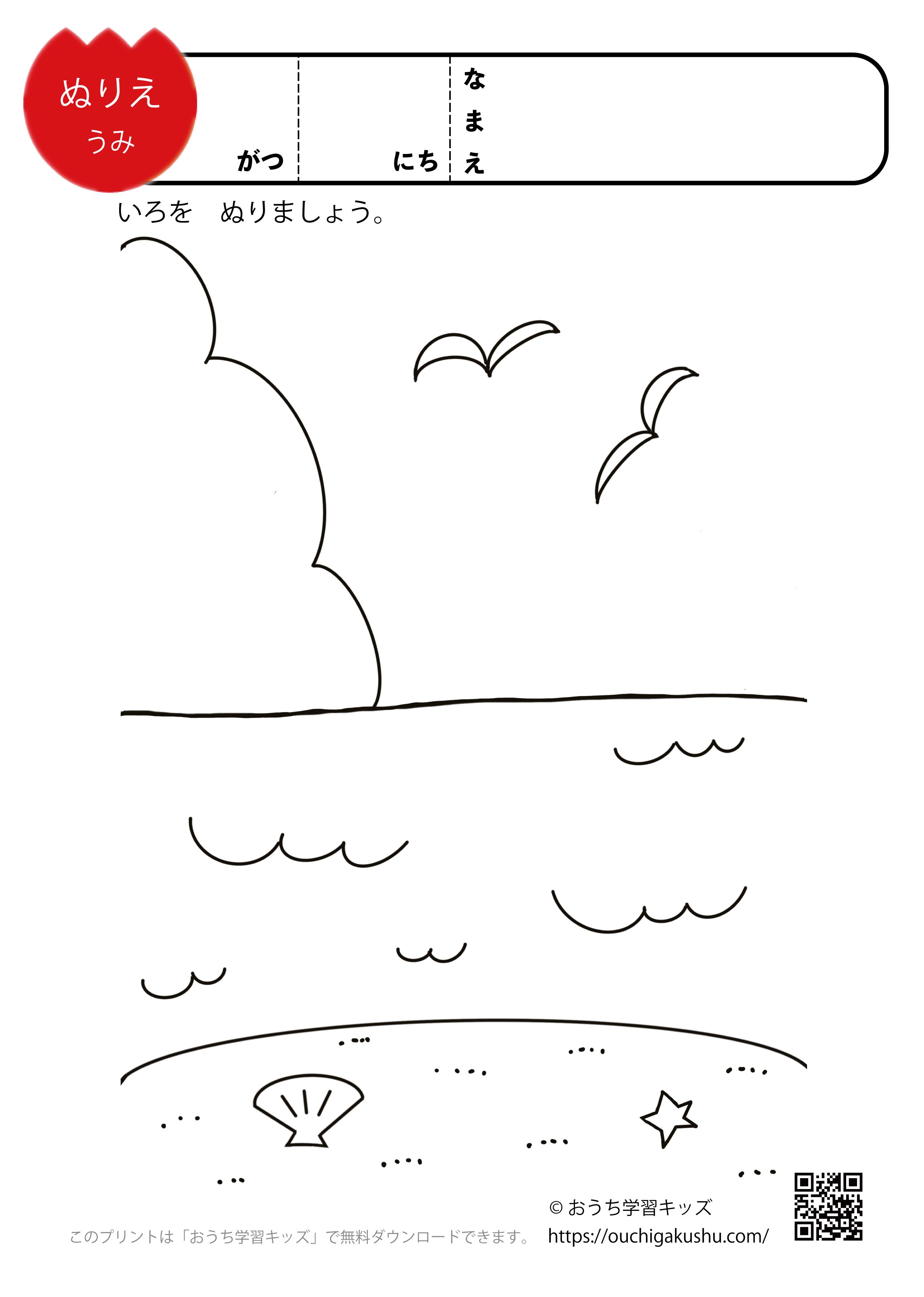 無料ぬりえプリント「海(うみ)」