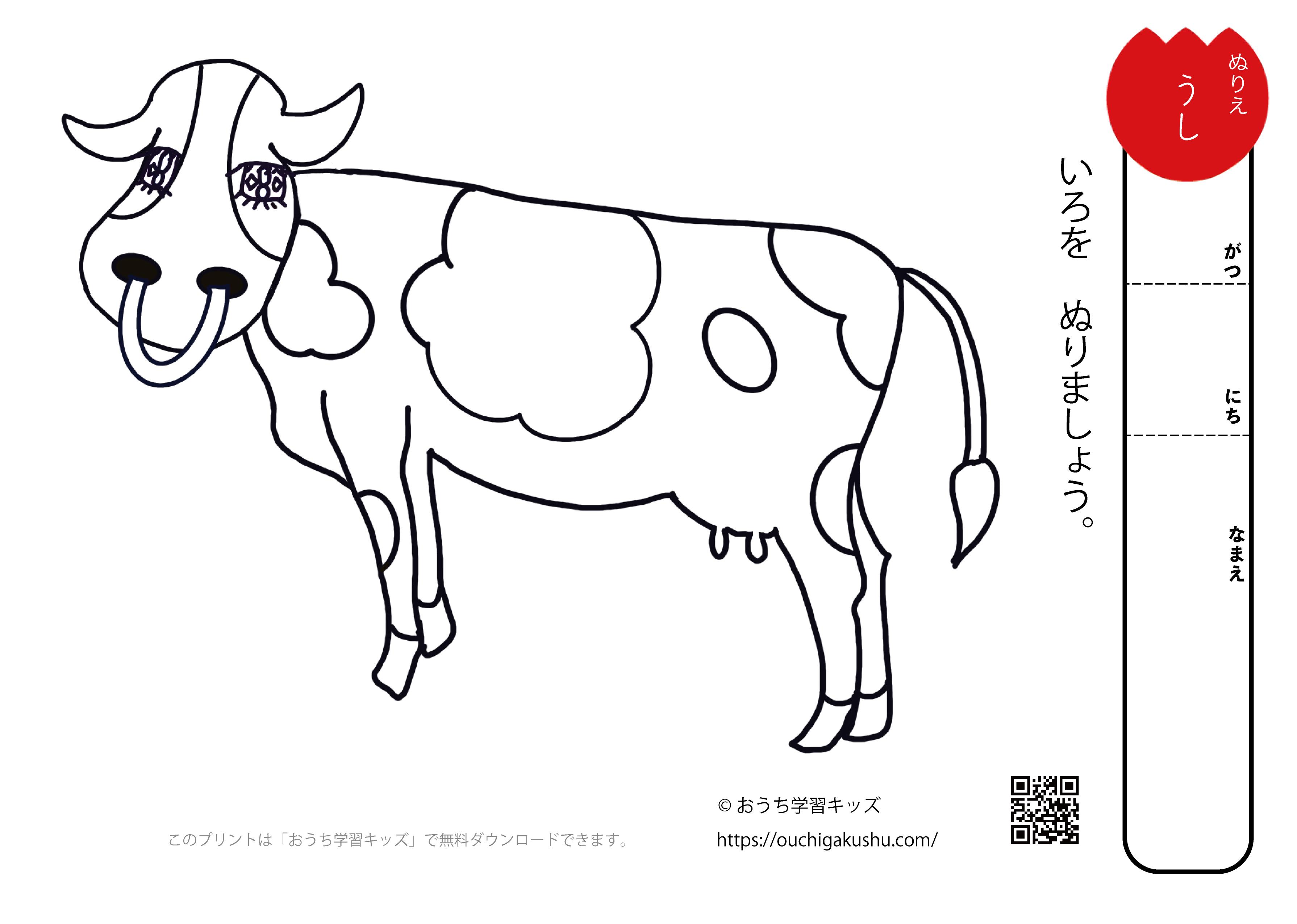 無料ぬりえプリント「牛」