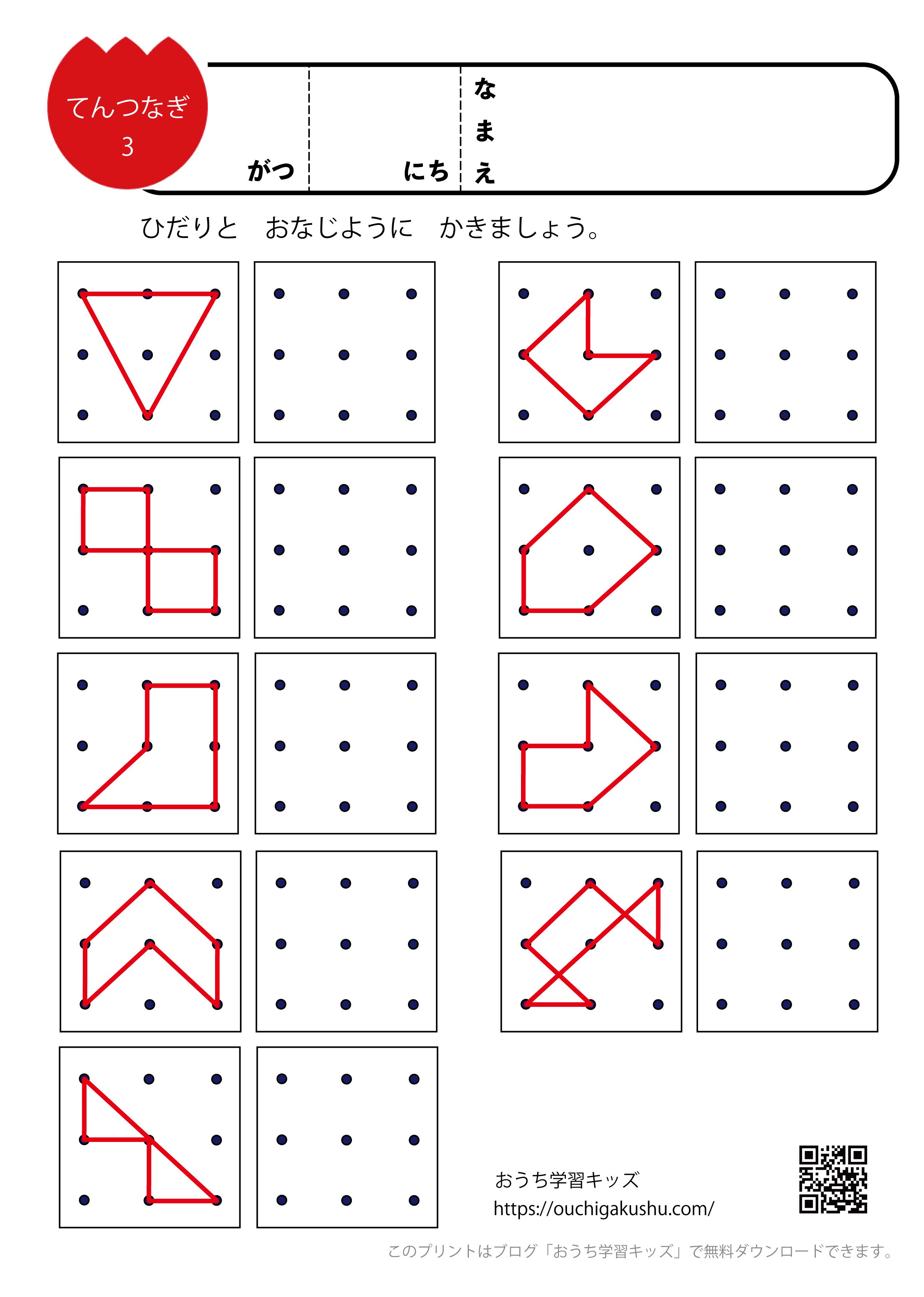 点つなぎ3 運筆・点描写の練習