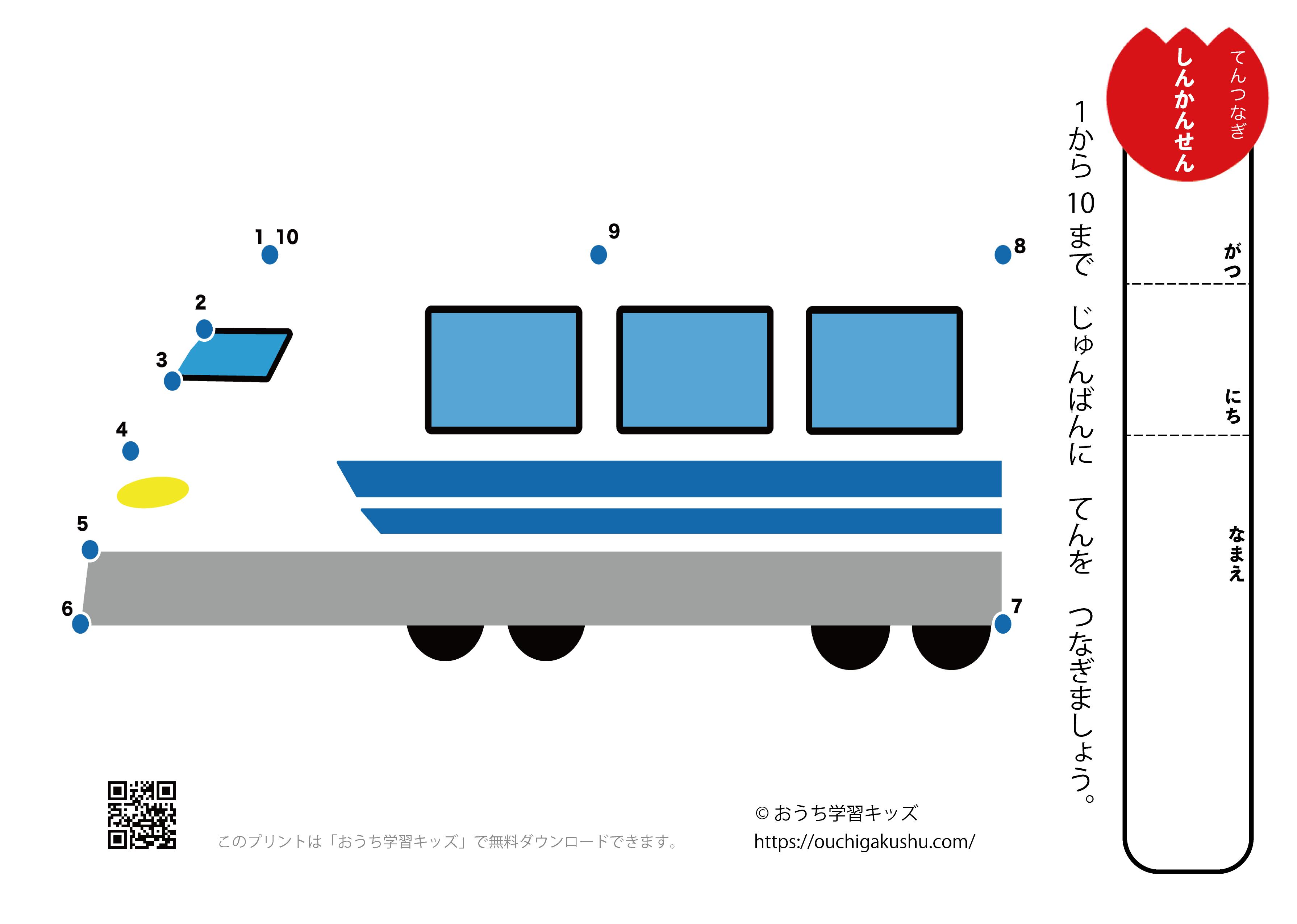 点つなぎ「新幹線」(1から10までの数字)