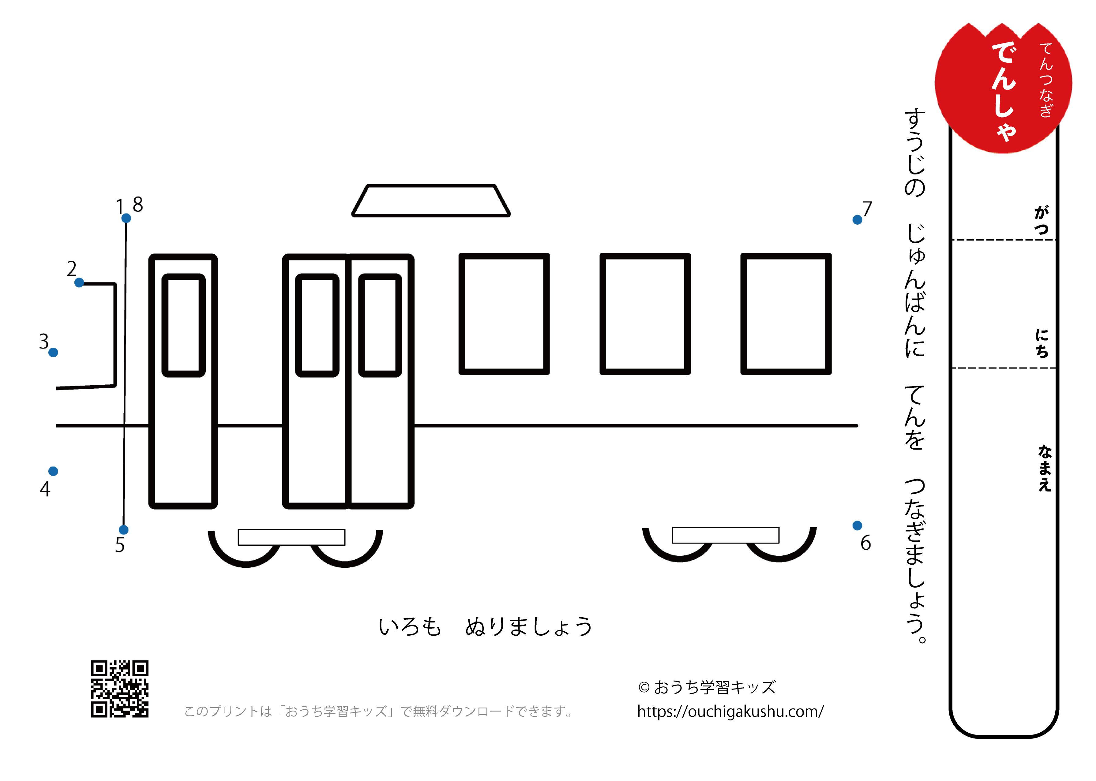 点つなぎ「電車」