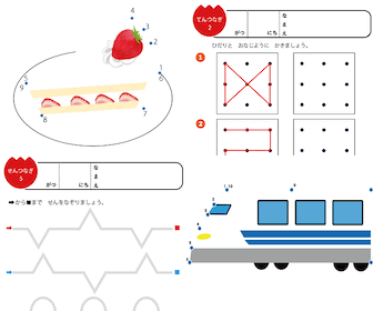点つなぎ(ケーキ・点描写・線つなぎ・新幹線)