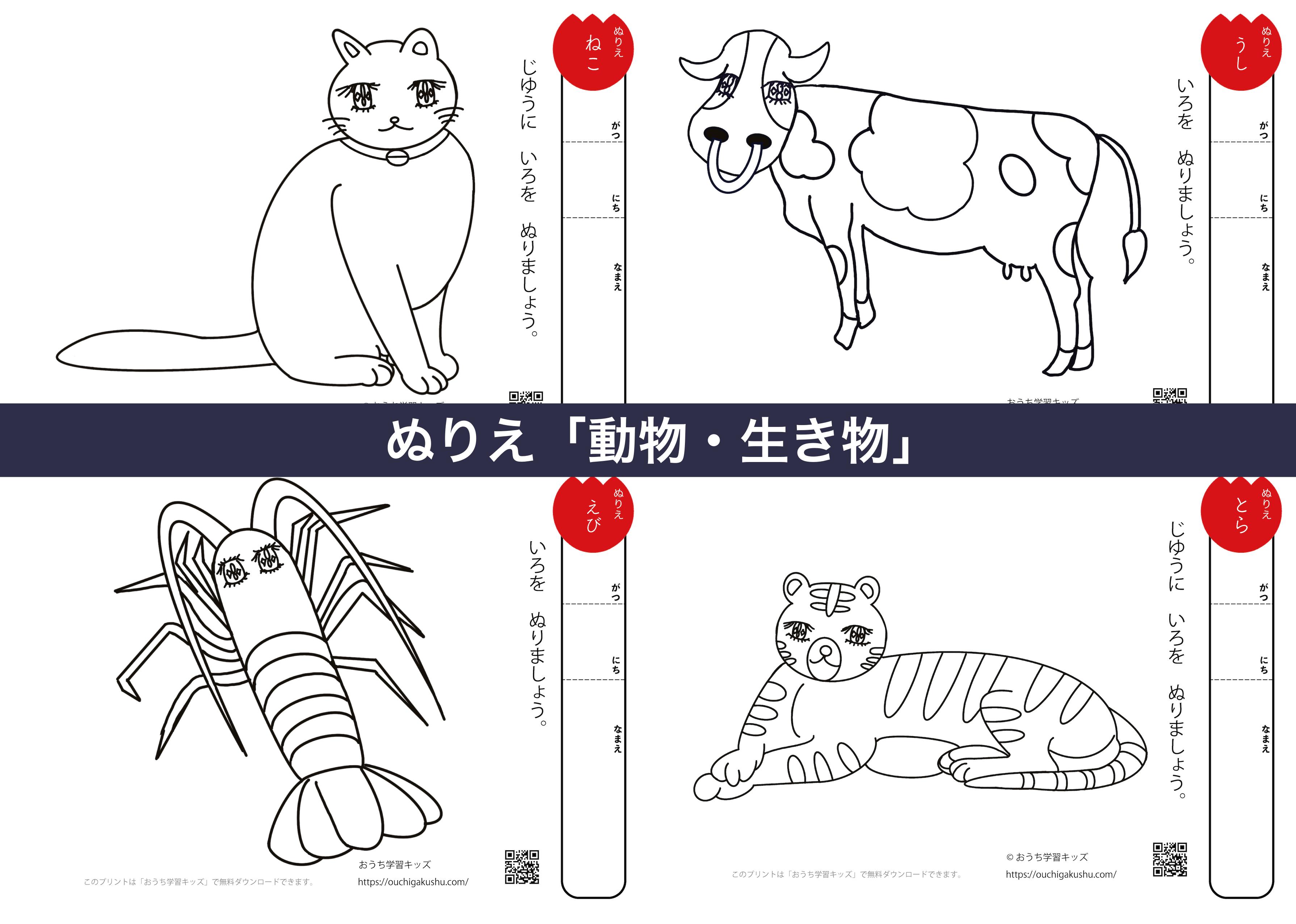 ぬりえ(塗り絵)「動物・生き物」