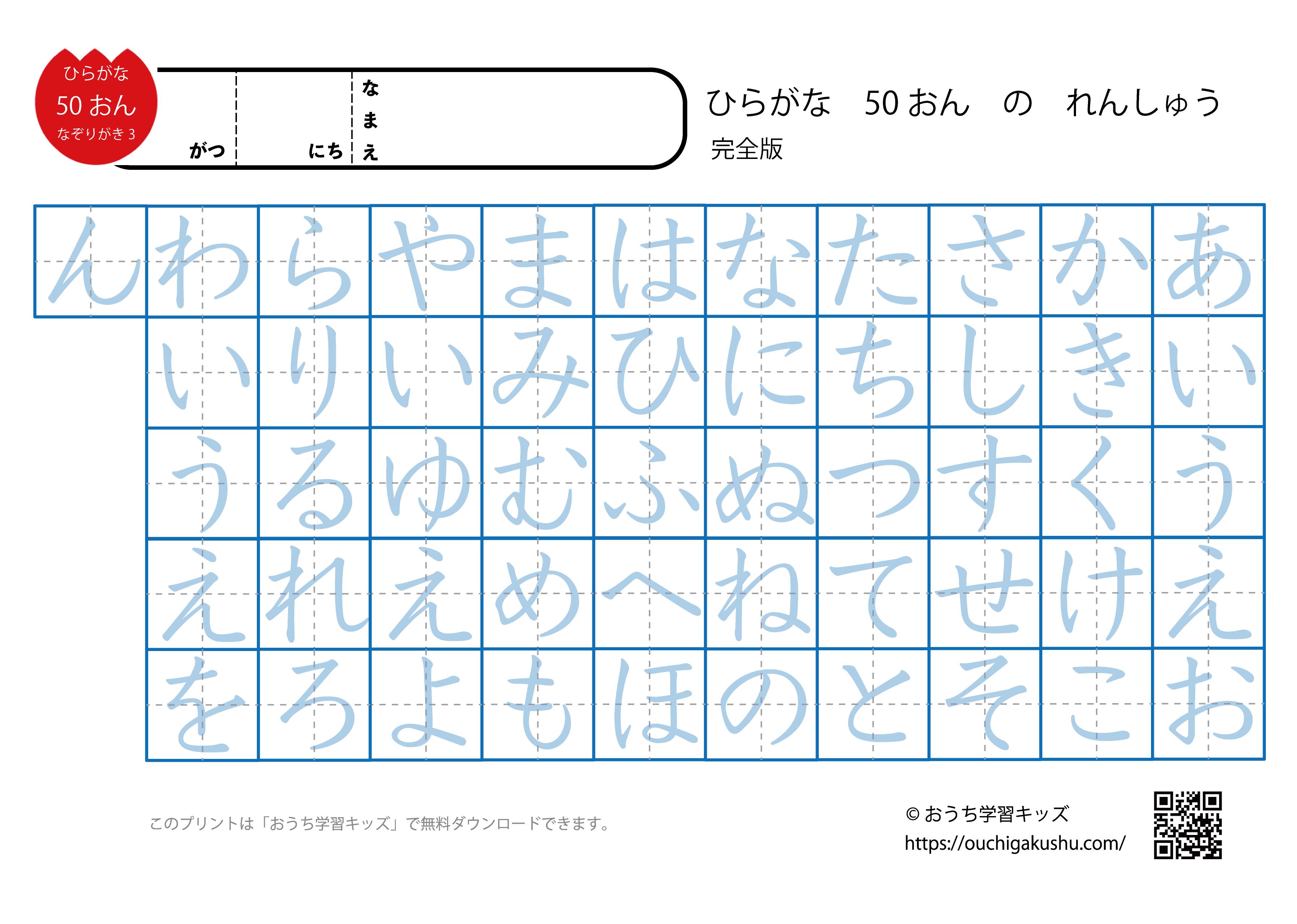 ひらがな練習プリント「50音」・完全版(なぞり書き・濃い文字)