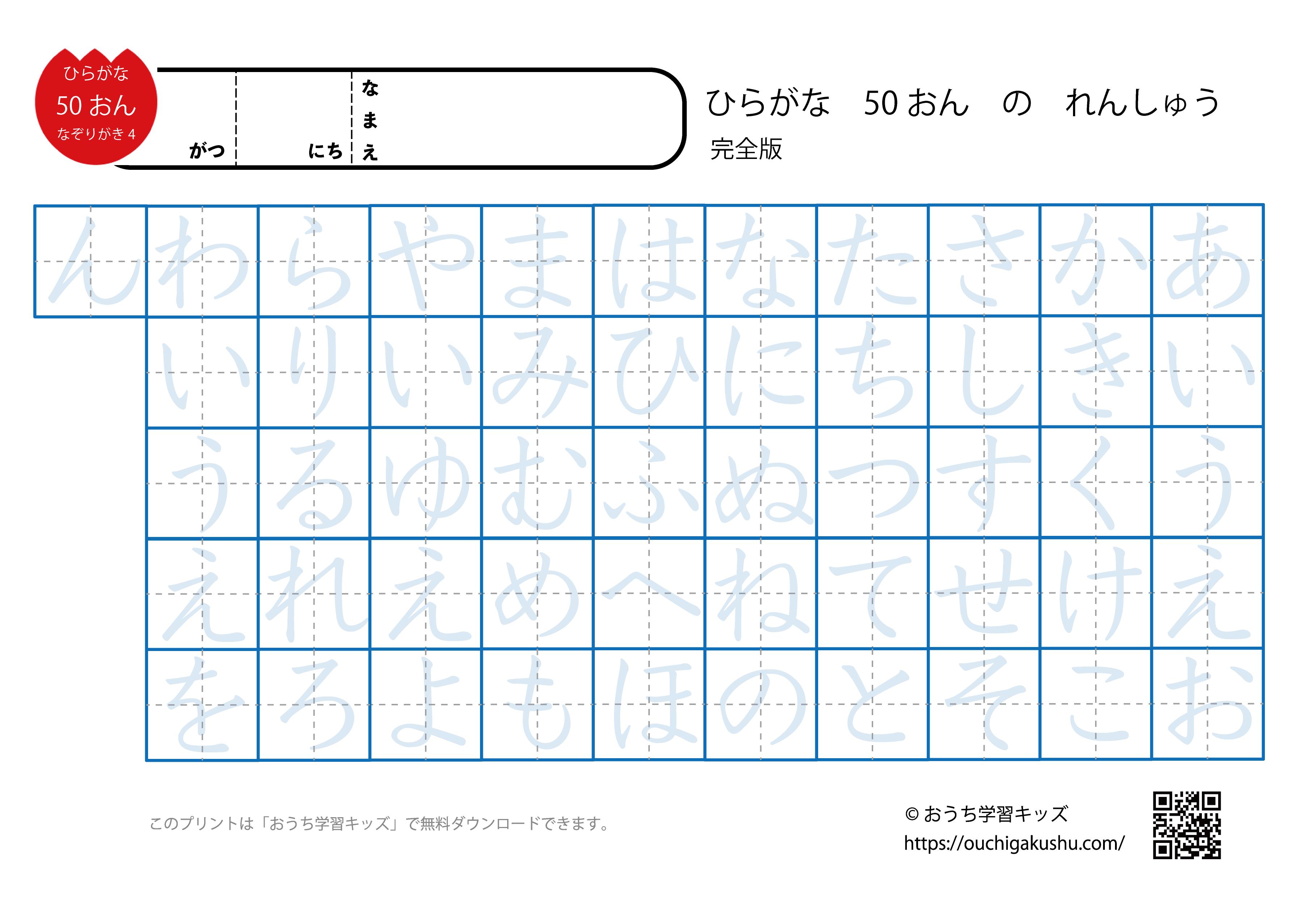 ひらがな練習プリント「50音」・完全版(なぞり書き・薄い文字)