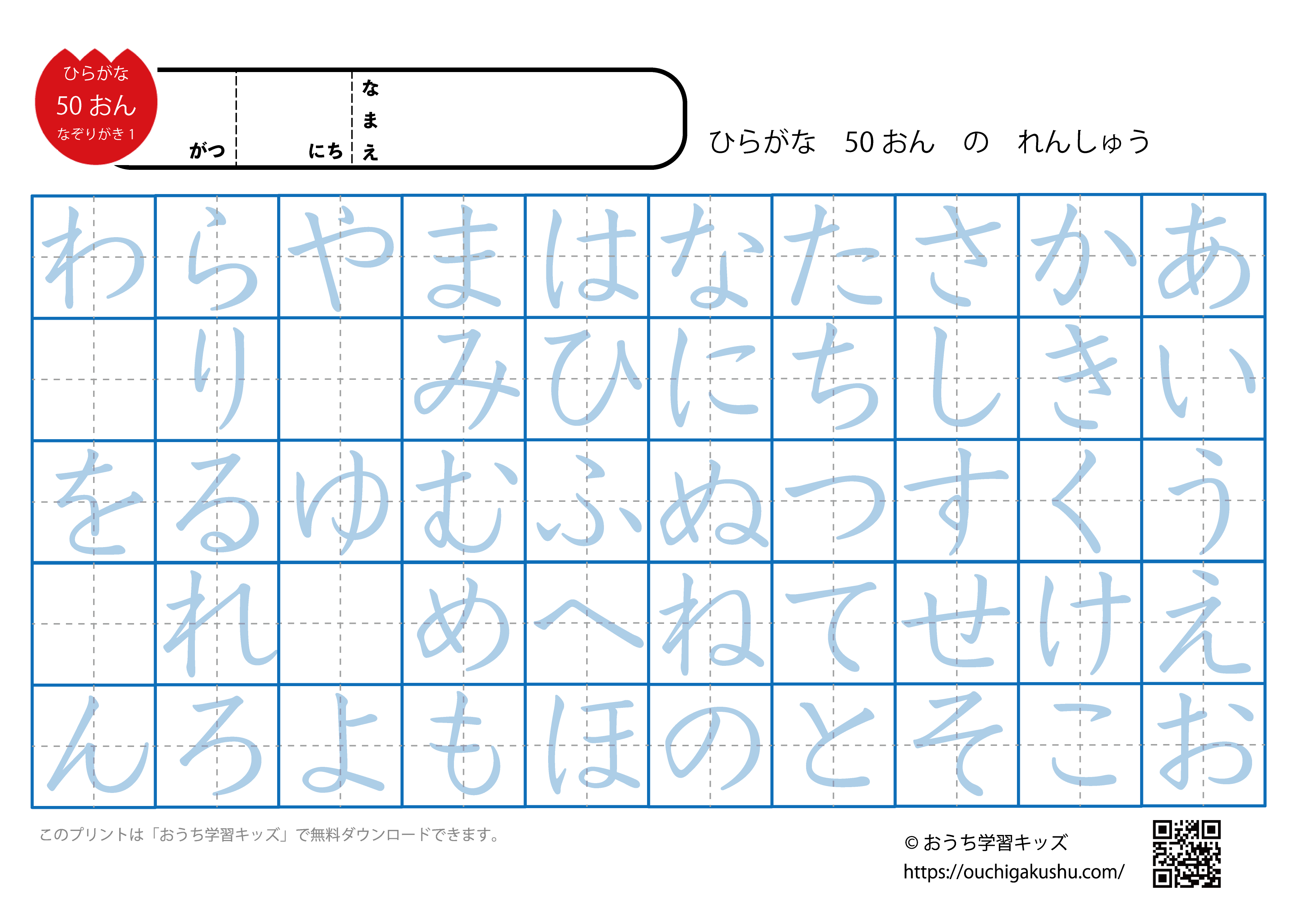 ひらがな練習プリント「50音」(なぞり書き・濃い文字)