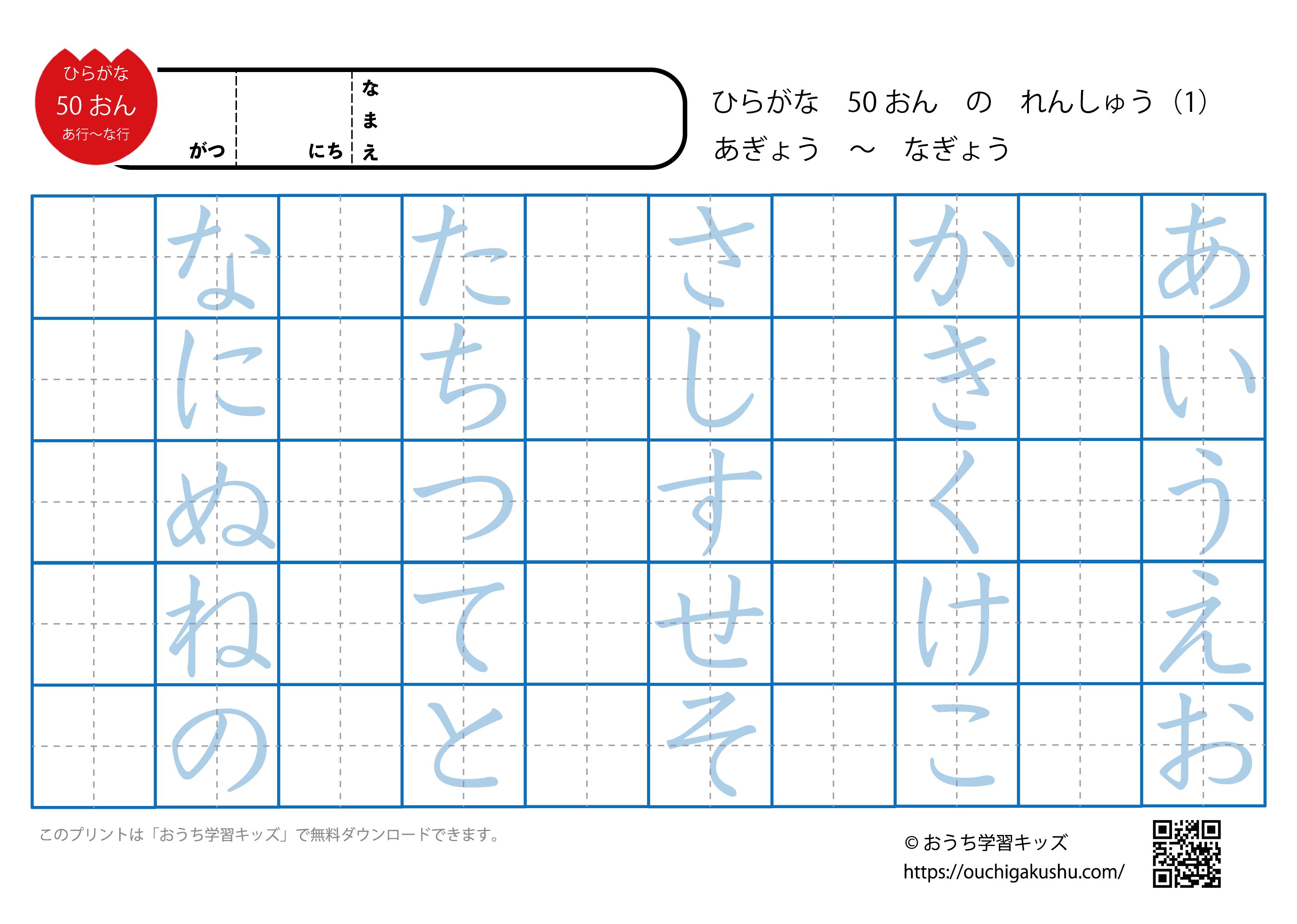 ひらがな練習プリント50音(前半・あ行〜な行)