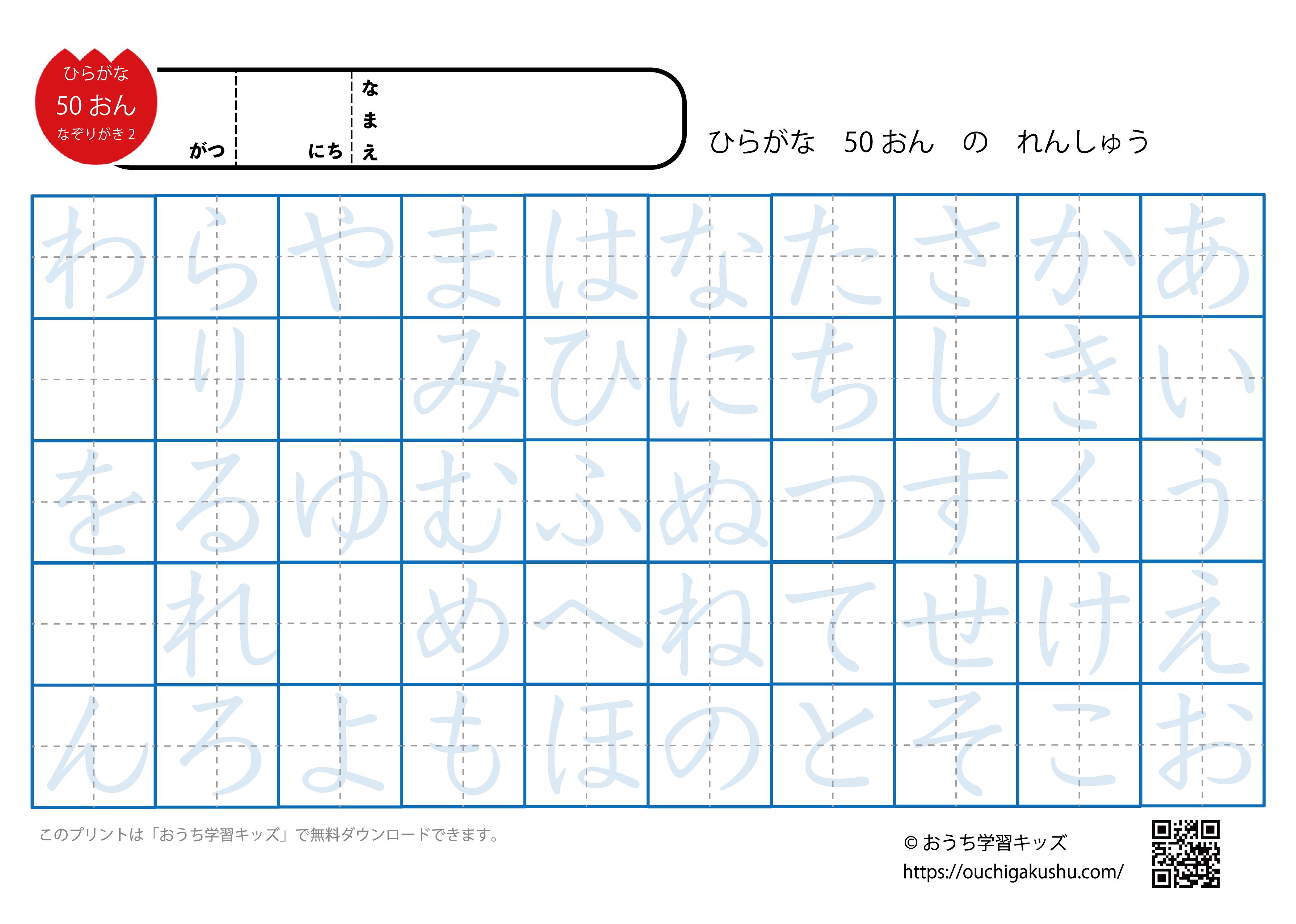 ひらがな練習プリント「50音」(なぞり書き・薄い文字)