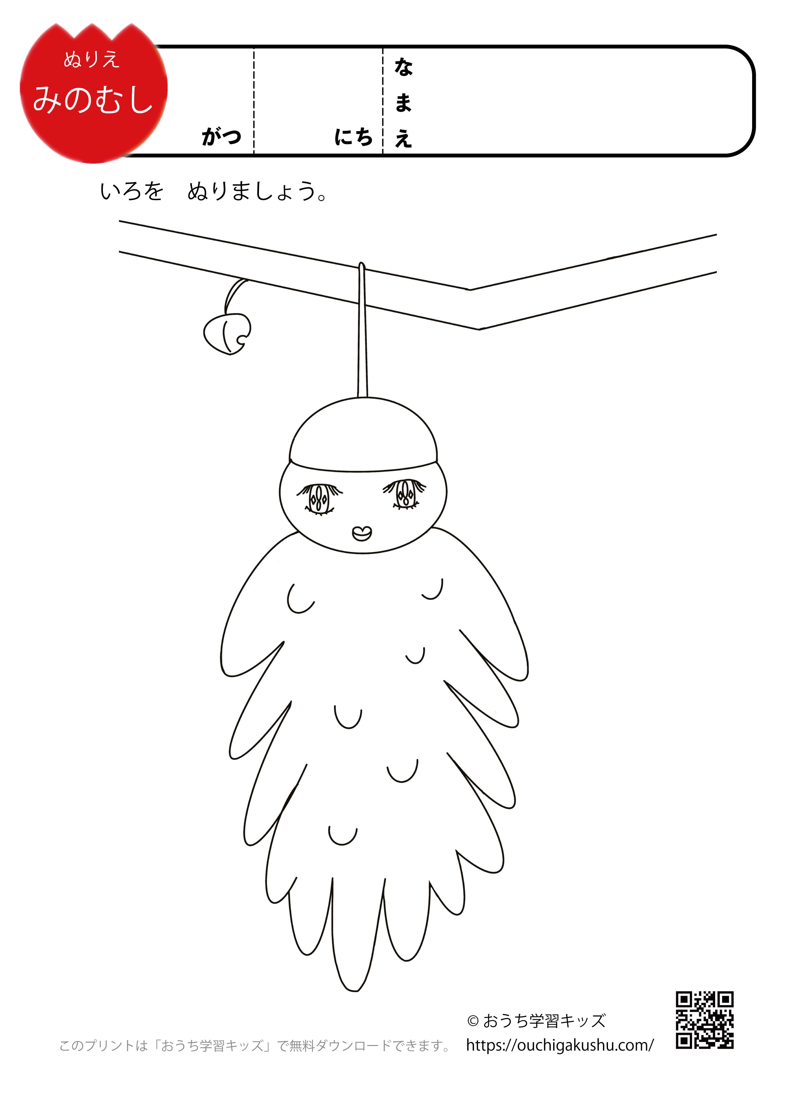 無料ぬりえプリント「みのむし(ミノムシ)」