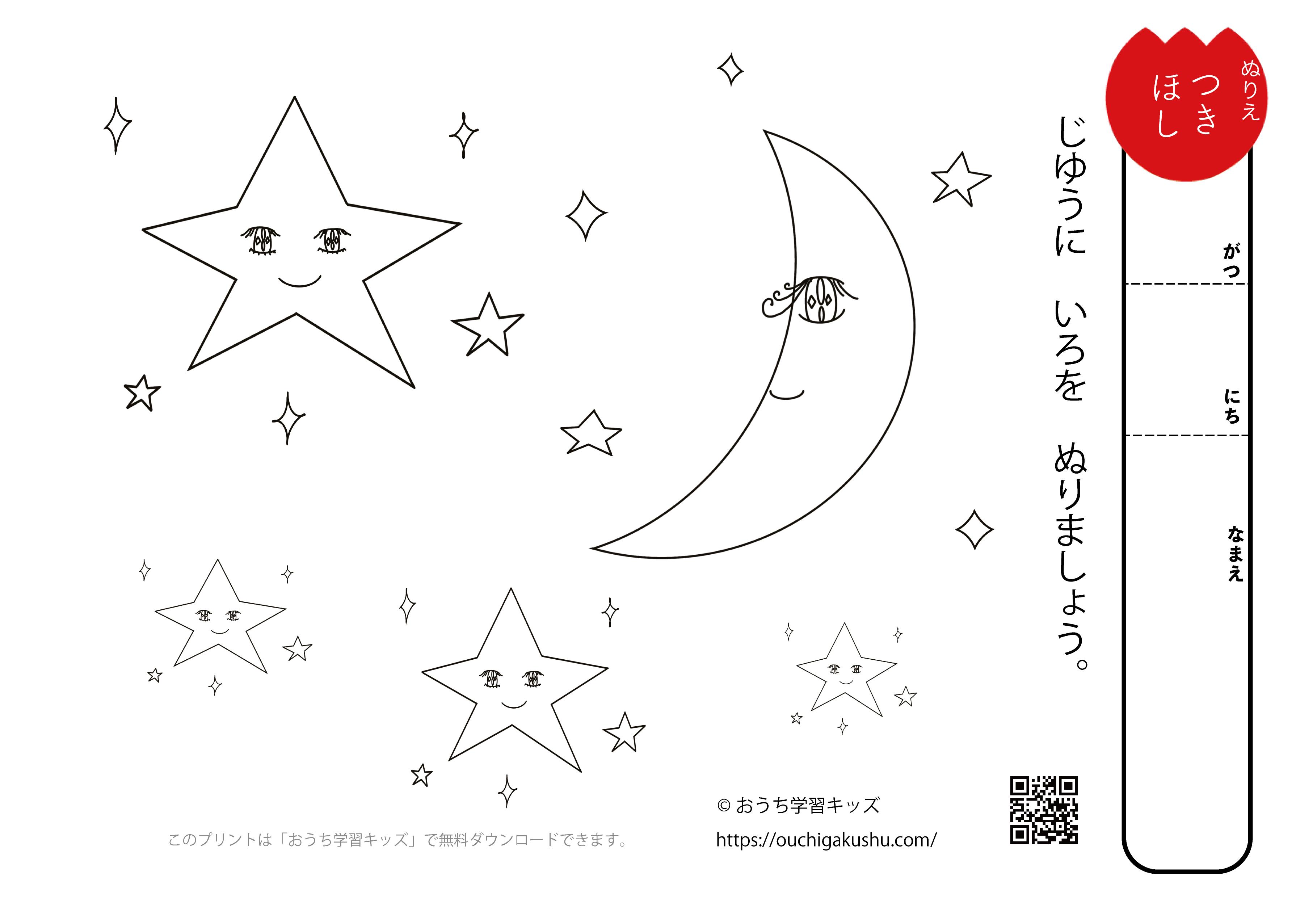 無料ぬりえプリント「月と星」
