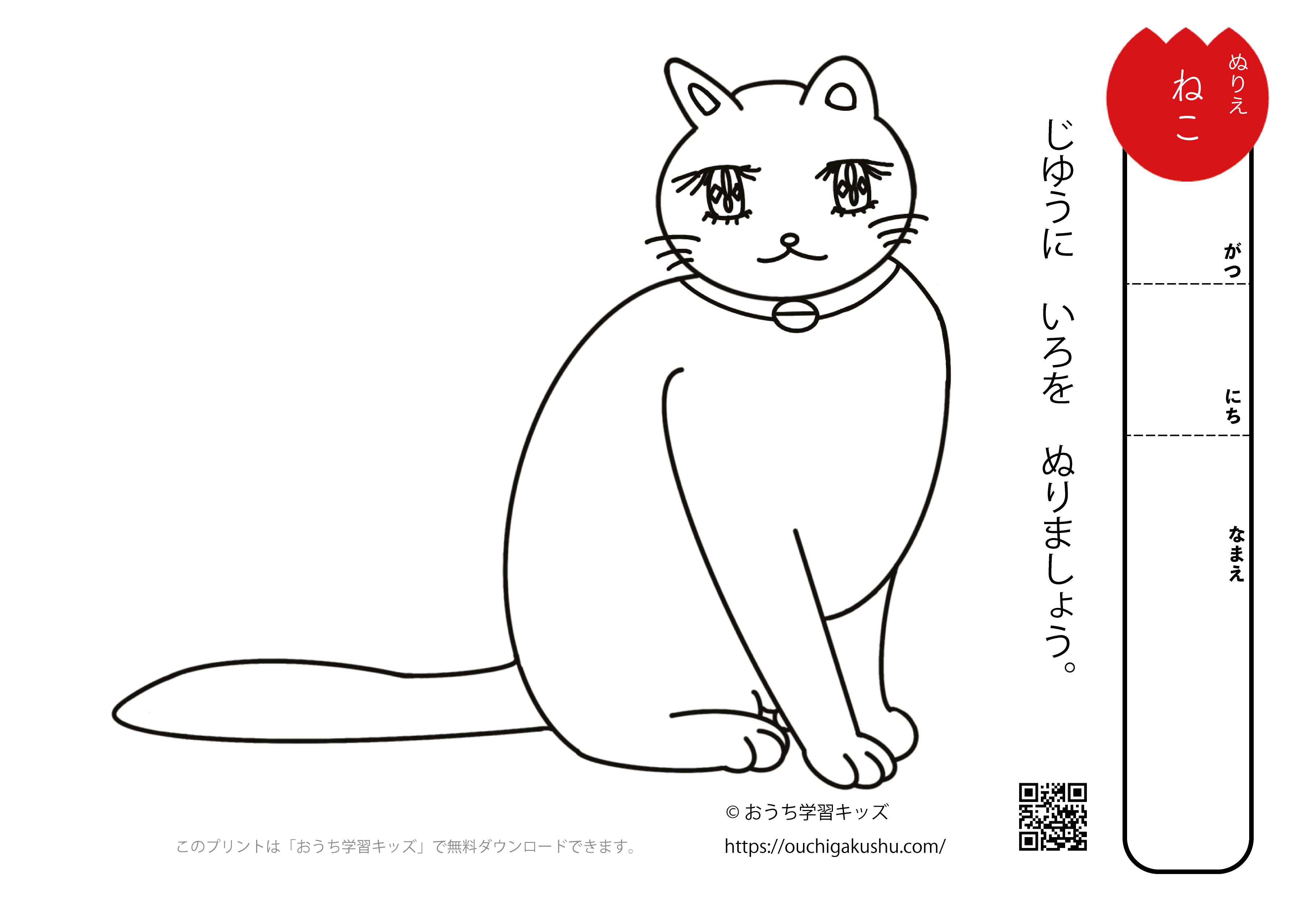 無料ぬりえプリント「猫(ねこ)」