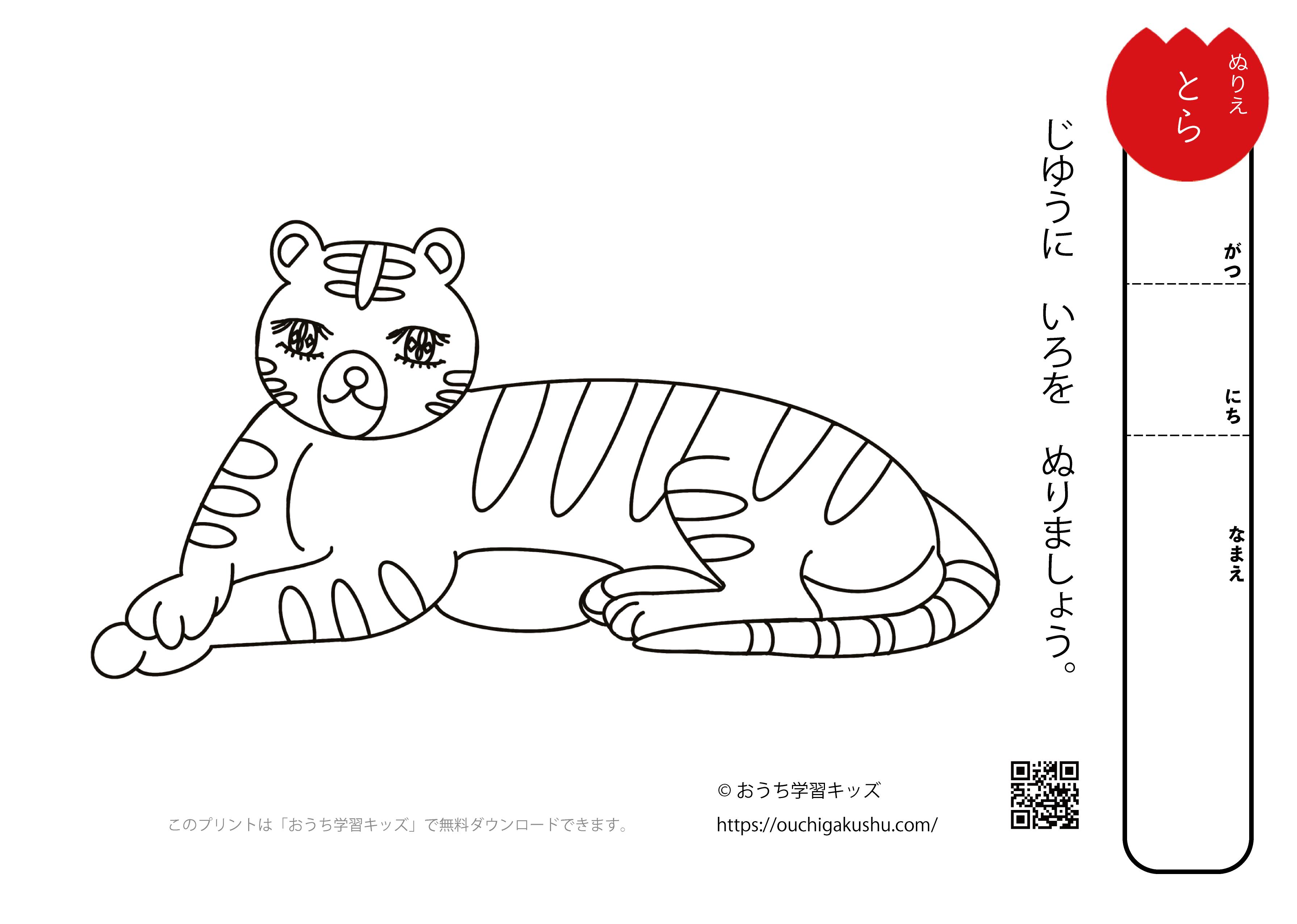 無料ぬりえプリント「トラ(虎)」