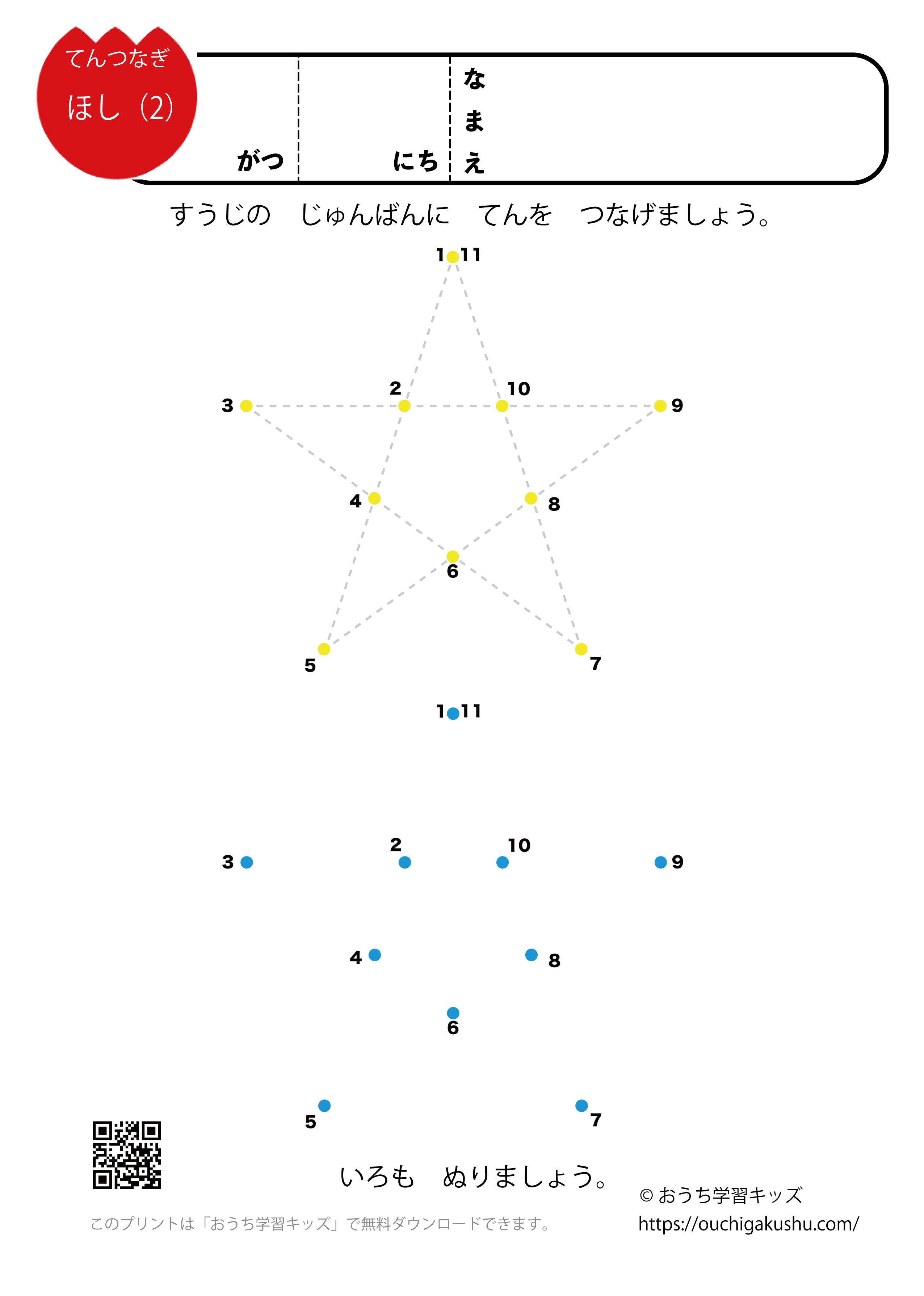 点つなぎ「星(ほし)(2)」