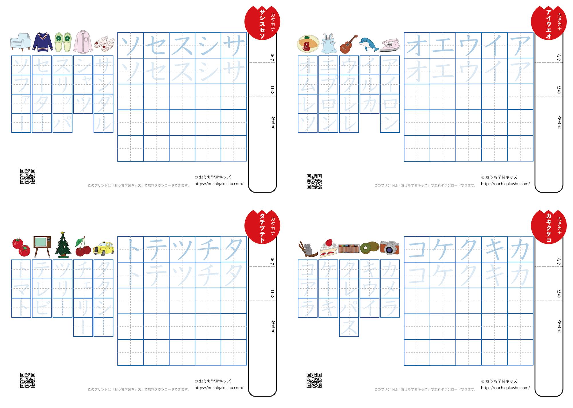 カタカナ練習プリント(行ごと・五文字ずつ)
