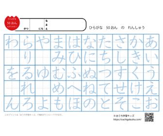 ひらがな練習プリント(50音)1枚まとめて(濃い文字なぞり書き)
