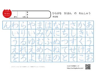 ひらがな練習プリント(50音)1枚まとめて(なぞり書き・やいゆえよ・わいうえを版・濃い文字)