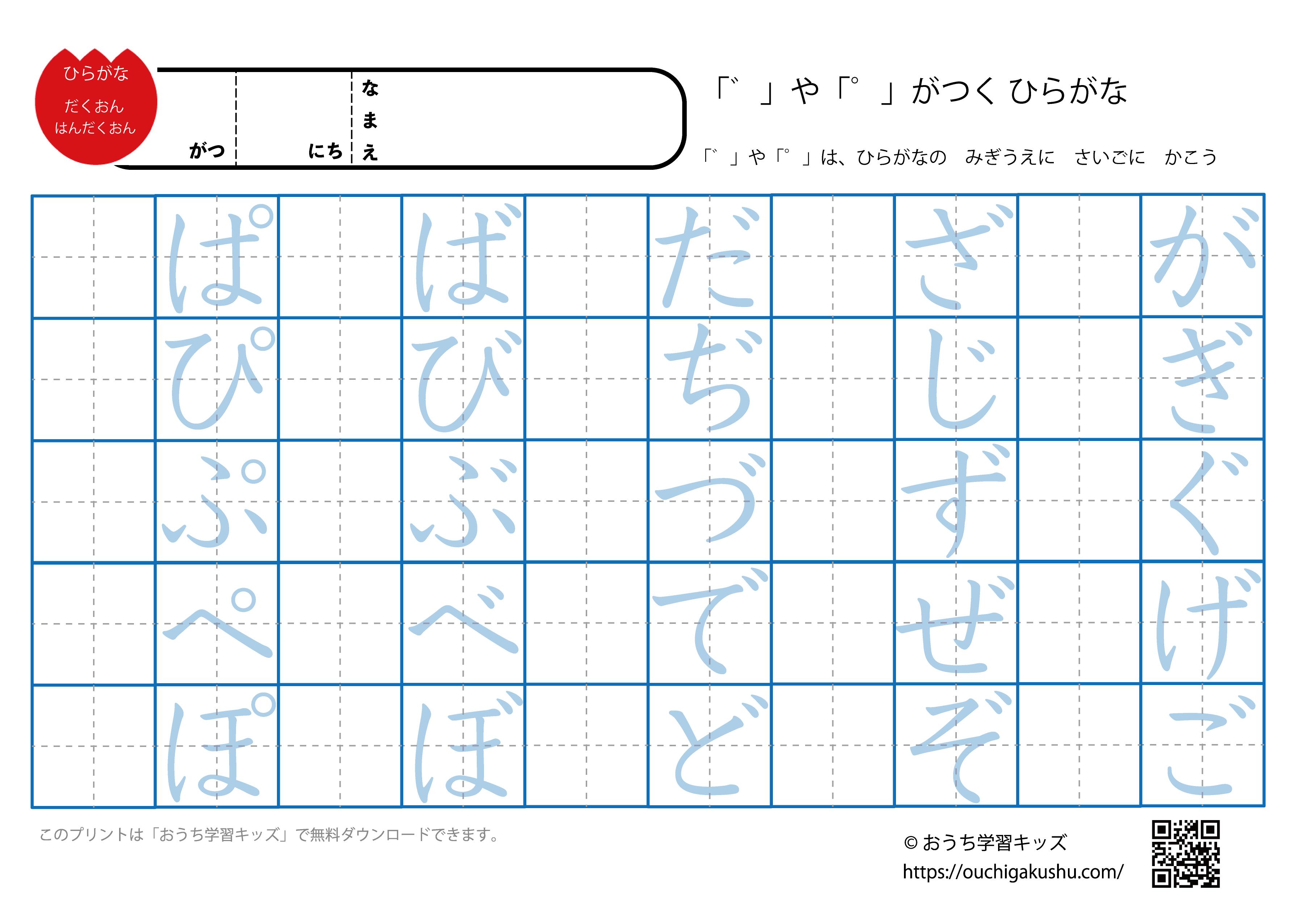 ひらがな練習プリント 濁音・半濁音1 なぞり書き(濃い文字)と空欄