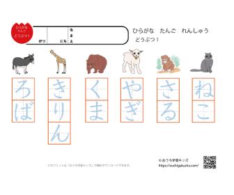 ひらがな単語練習プリント「動物1」(簡単・なぞり書き)
