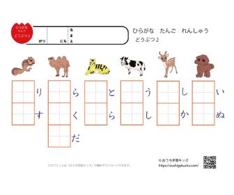 ひらがな単語練習プリント「動物2」(空欄)