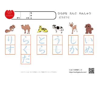 ひらがな単語練習プリント「動物2」(簡単・なぞり書き)