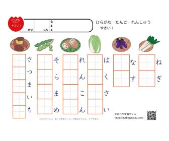 ひらがな単語練習プリント「野菜1」(空欄)