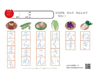 ひらがな単語練習プリント「野菜1」(簡単なぞり書き)
