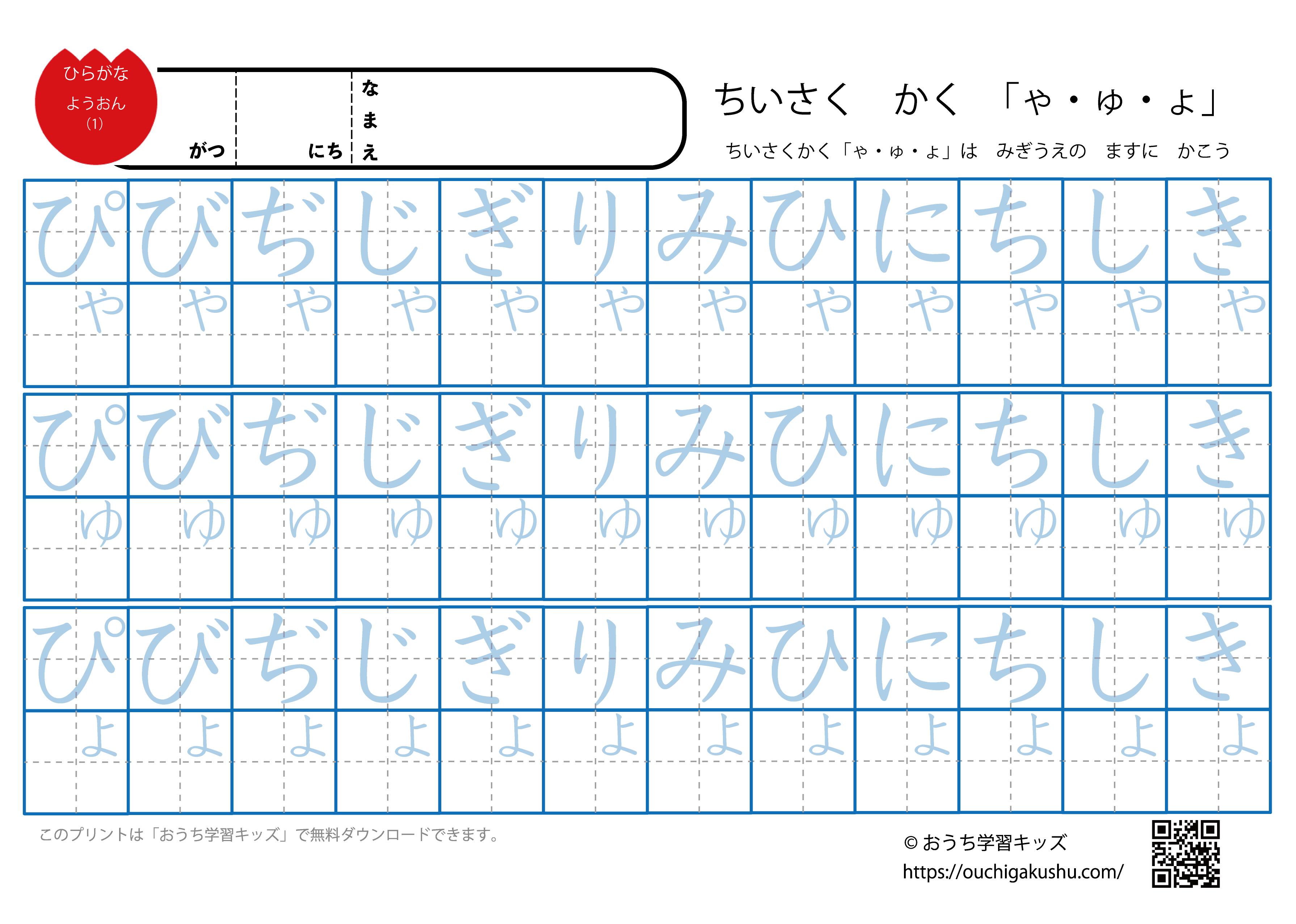 ひらがな練習プリント 拗音(なぞり書き1・濃い文字)
