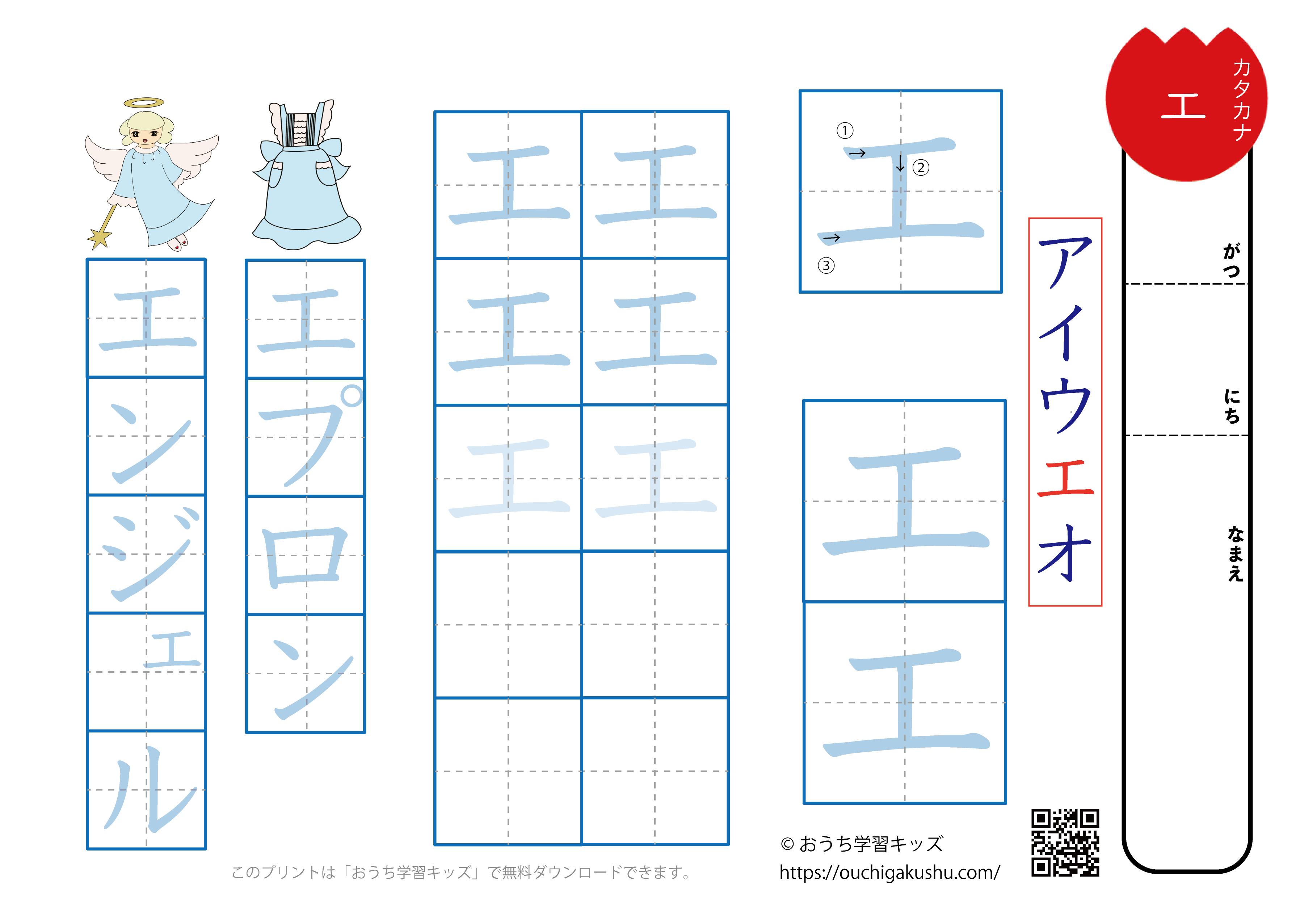 カタカナ練習プリント「エ」