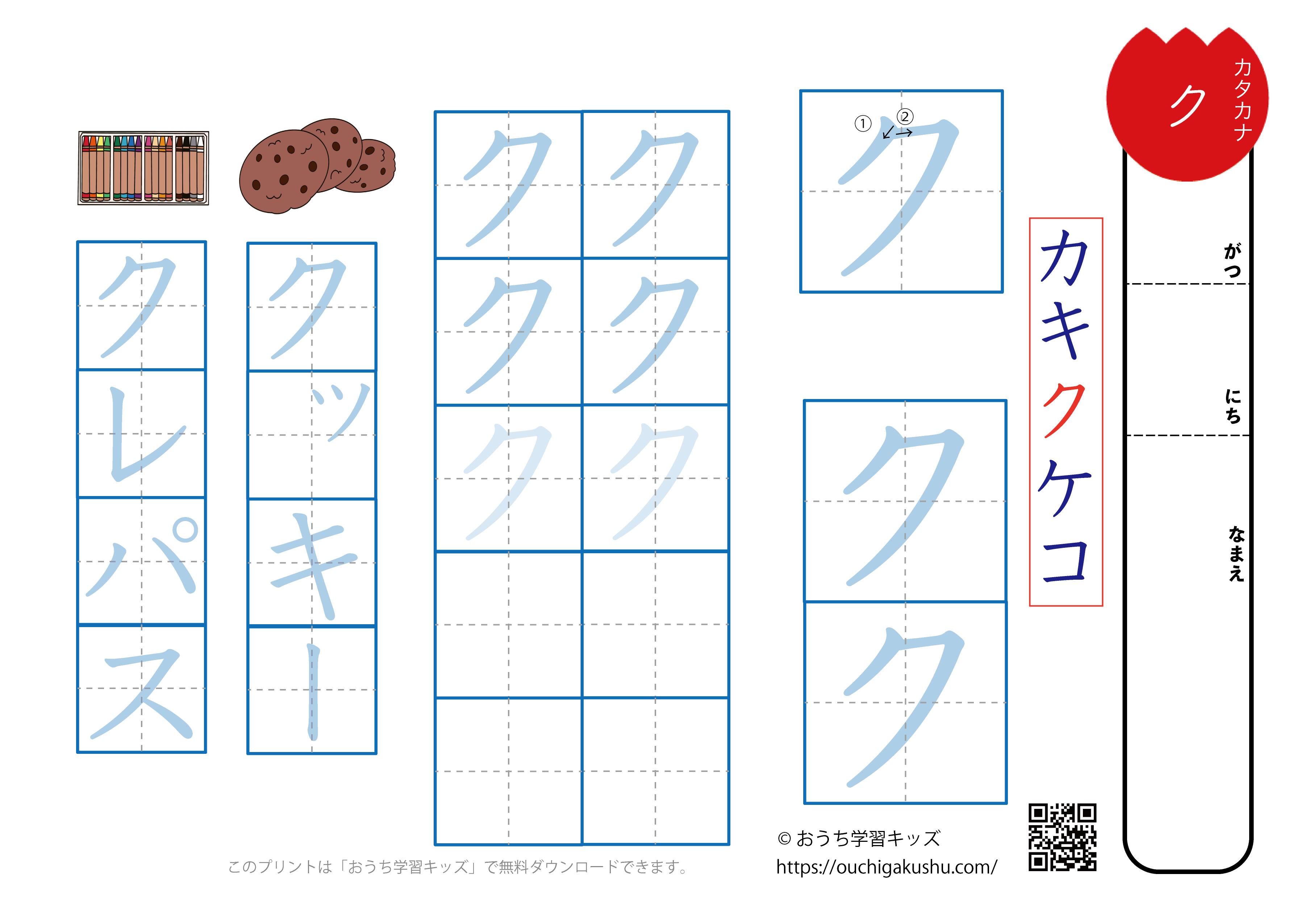 カタカナ練習プリント「ク」