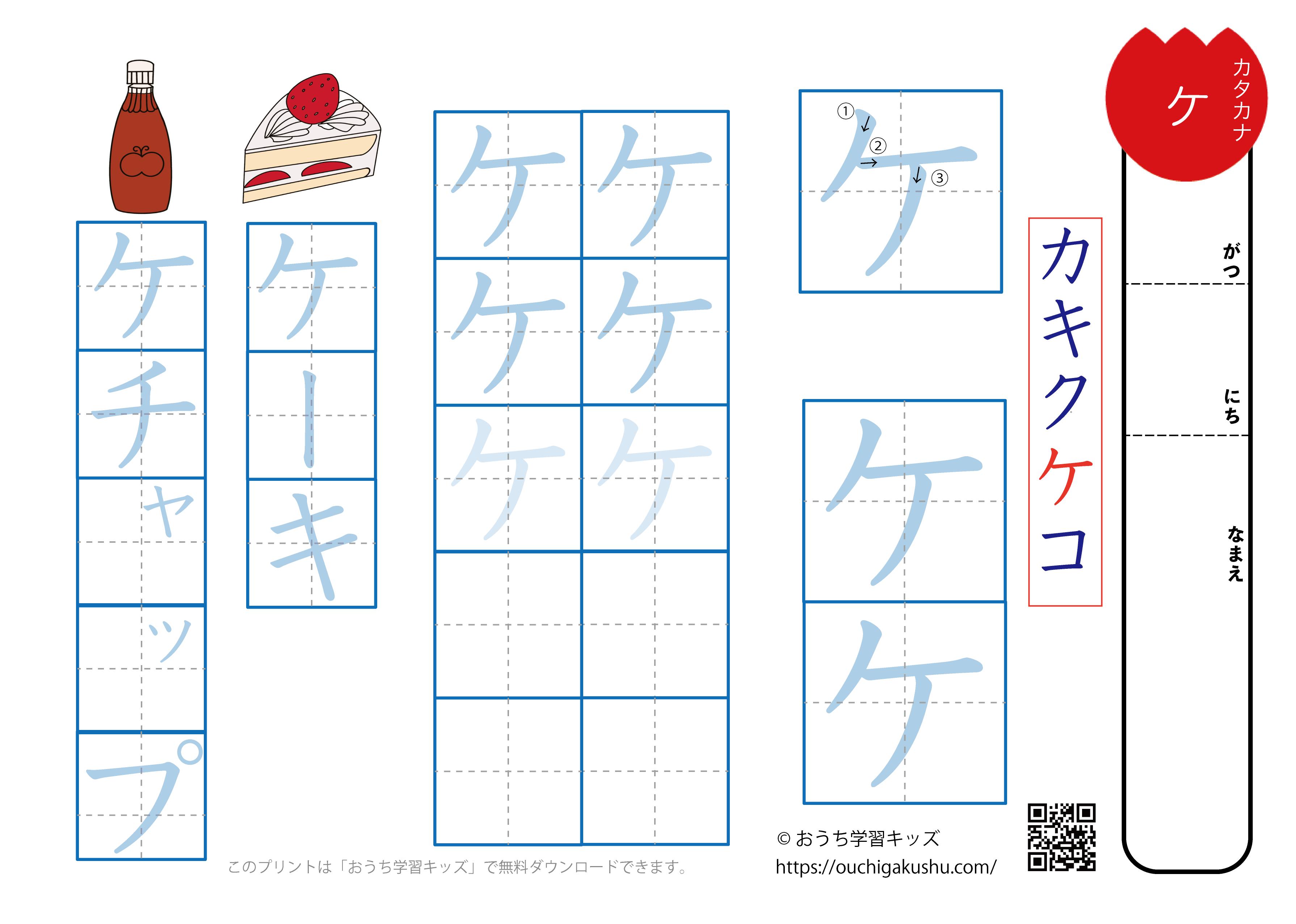 カタカナ練習プリント「ケ」