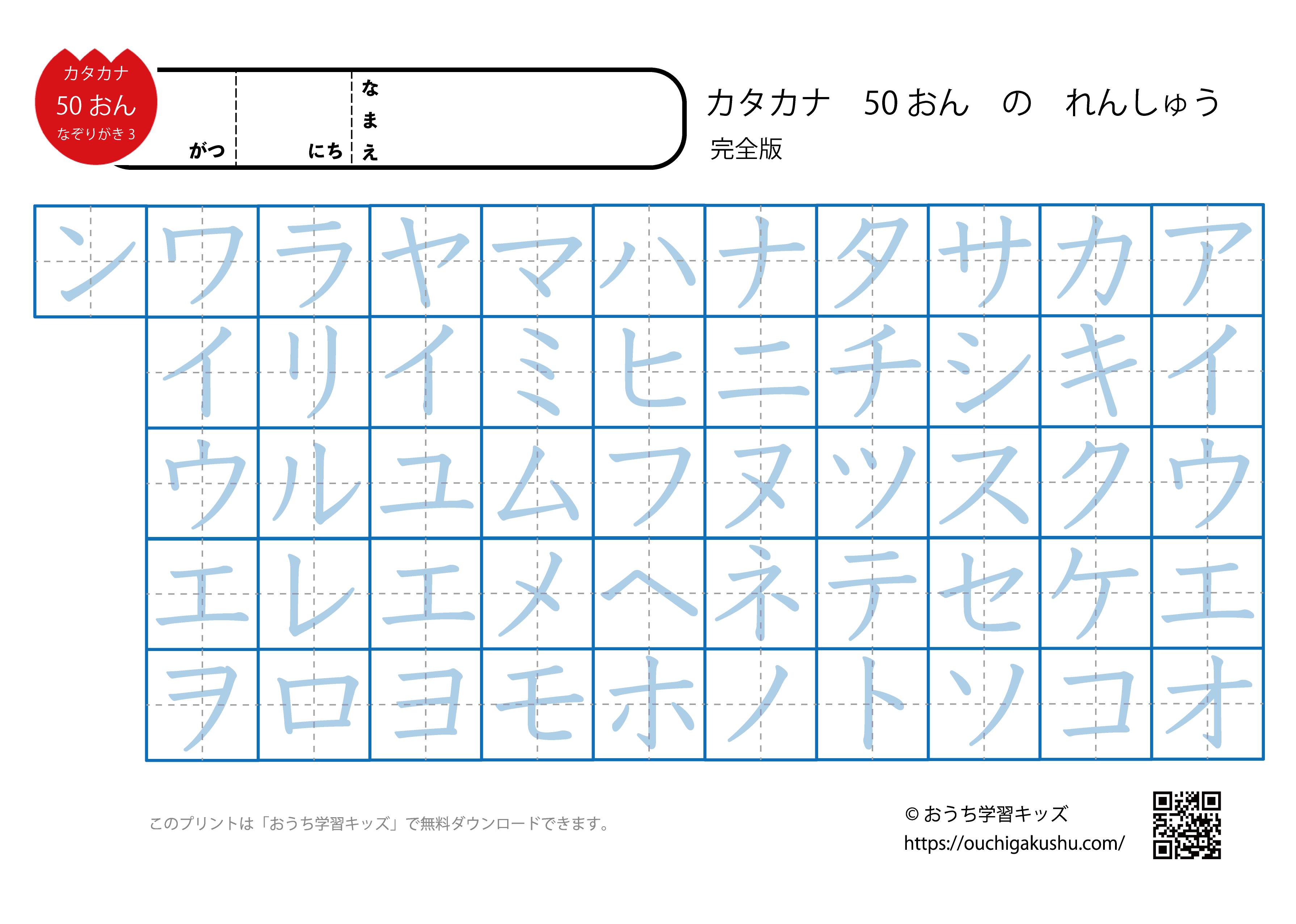 カタカナ練習プリント50音・完全版(なぞり書き3・濃い文字)