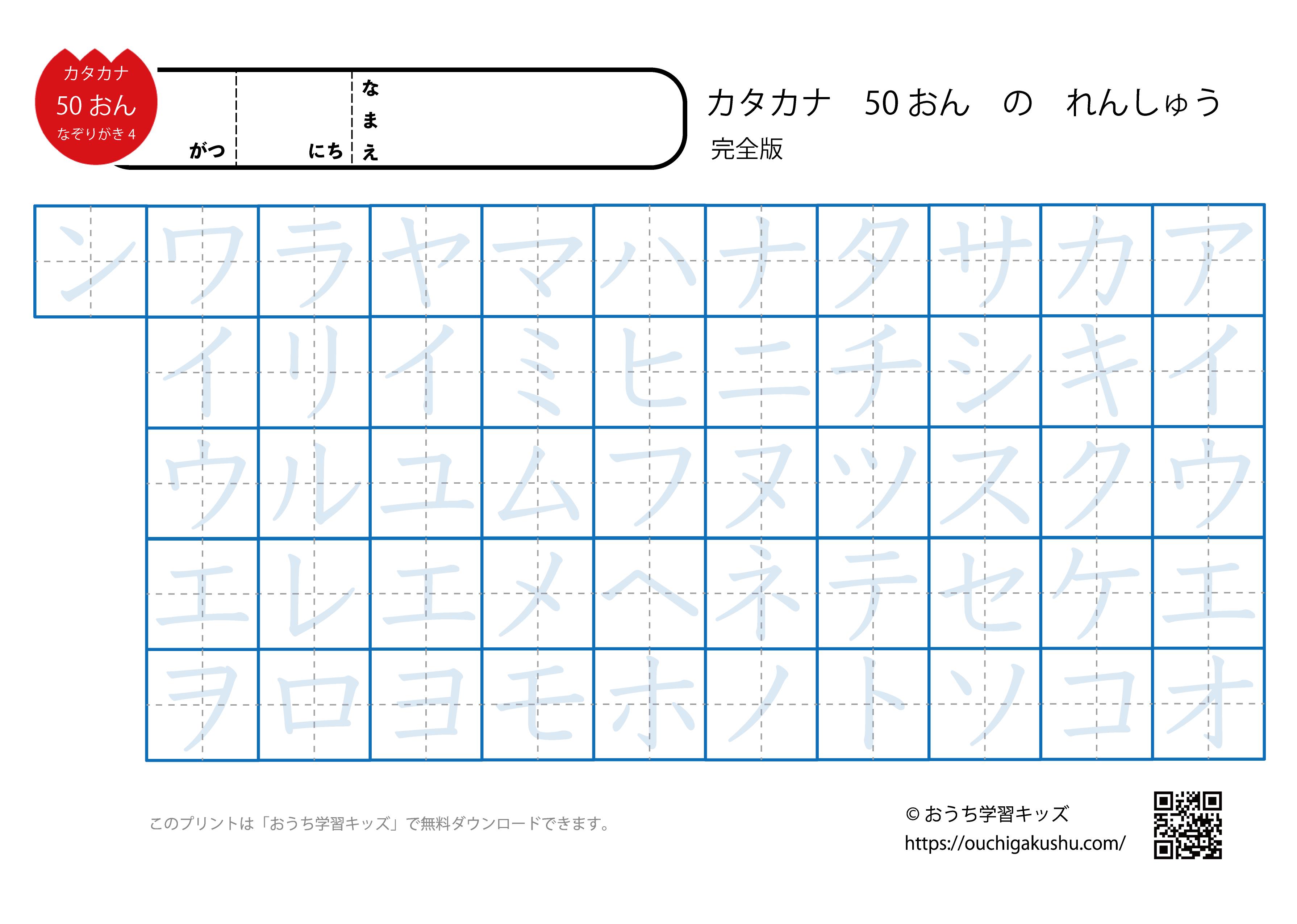 カタカナ練習プリント50音・完全版(なぞり書き4・薄い文字)