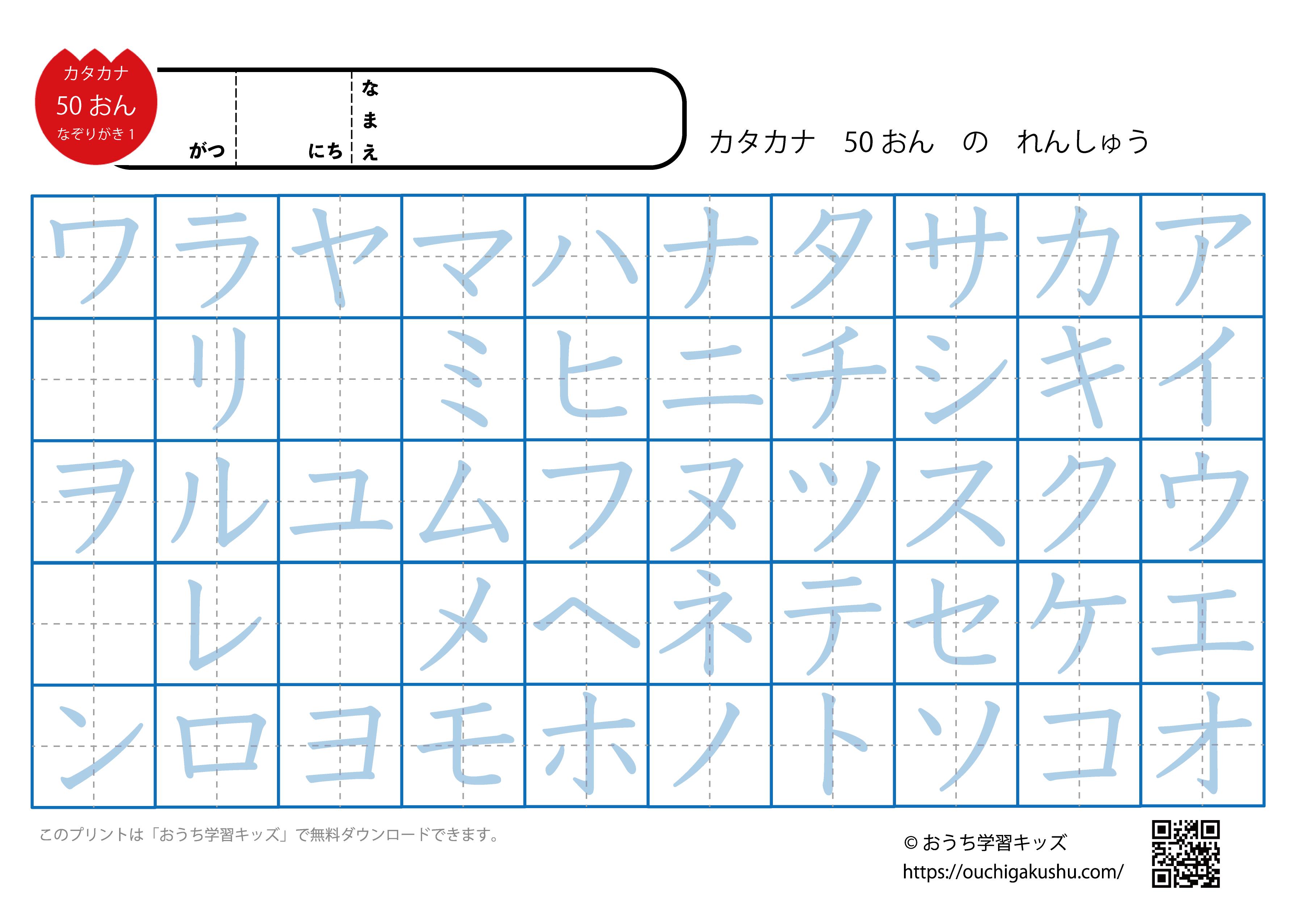 カタカナ練習プリント「50音」(なぞり書き・濃い文字)
