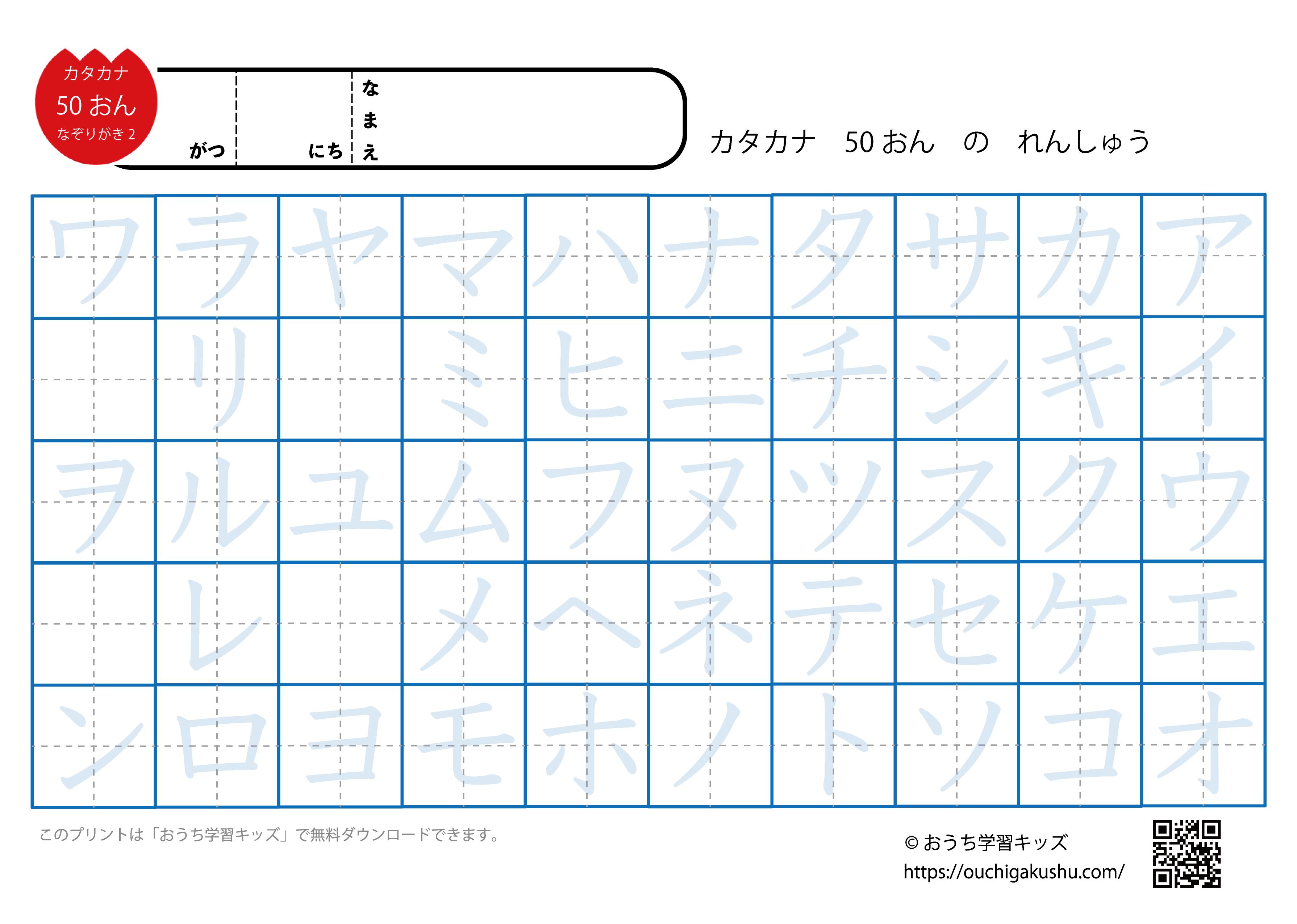カタカナ練習プリント「50音」(なぞり書き・薄い文字)