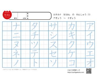 カタカナ練習プリント50音・前半(ア行〜ナ行)なぞり書き&空欄
