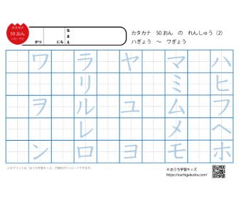 カタカナ練習プリント50音・後半(ハ行〜ワ行)なぞり書き&空欄