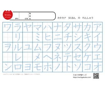 カタカナ練習プリント「50音」