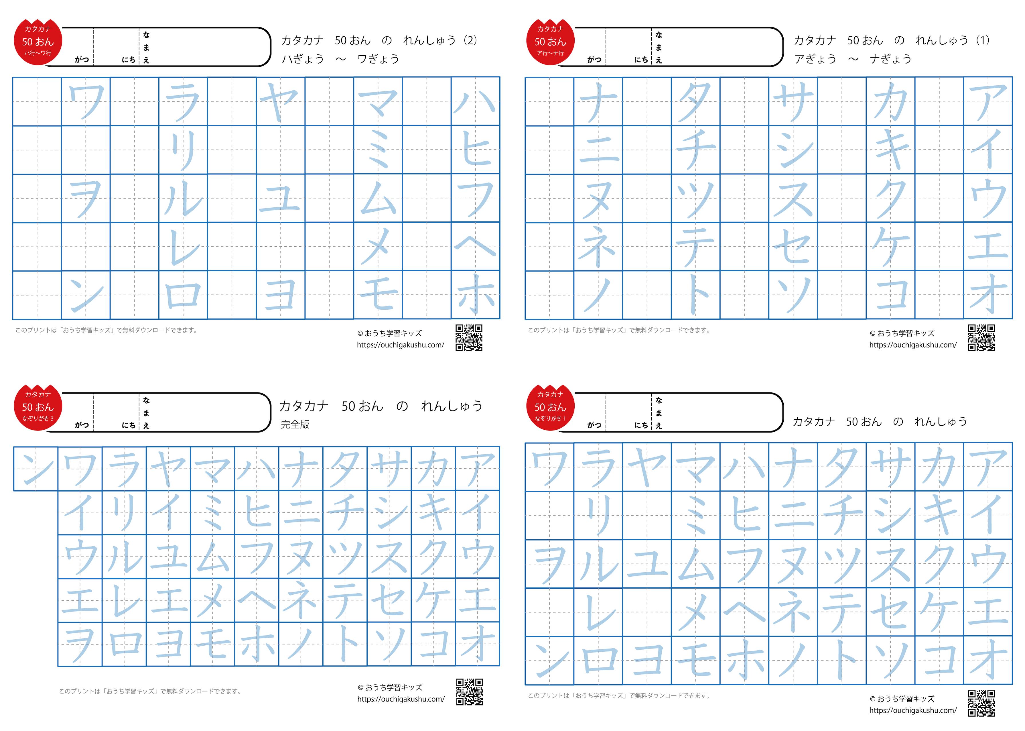 カタカナ練習プリント50音(1枚〜2枚)なぞり書き・空欄