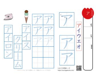 カタカナ練習プリント「ア」(一文字ずつ)