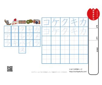 カタカナ練習プリント「カ行」(行ごと・5文字ずつ)