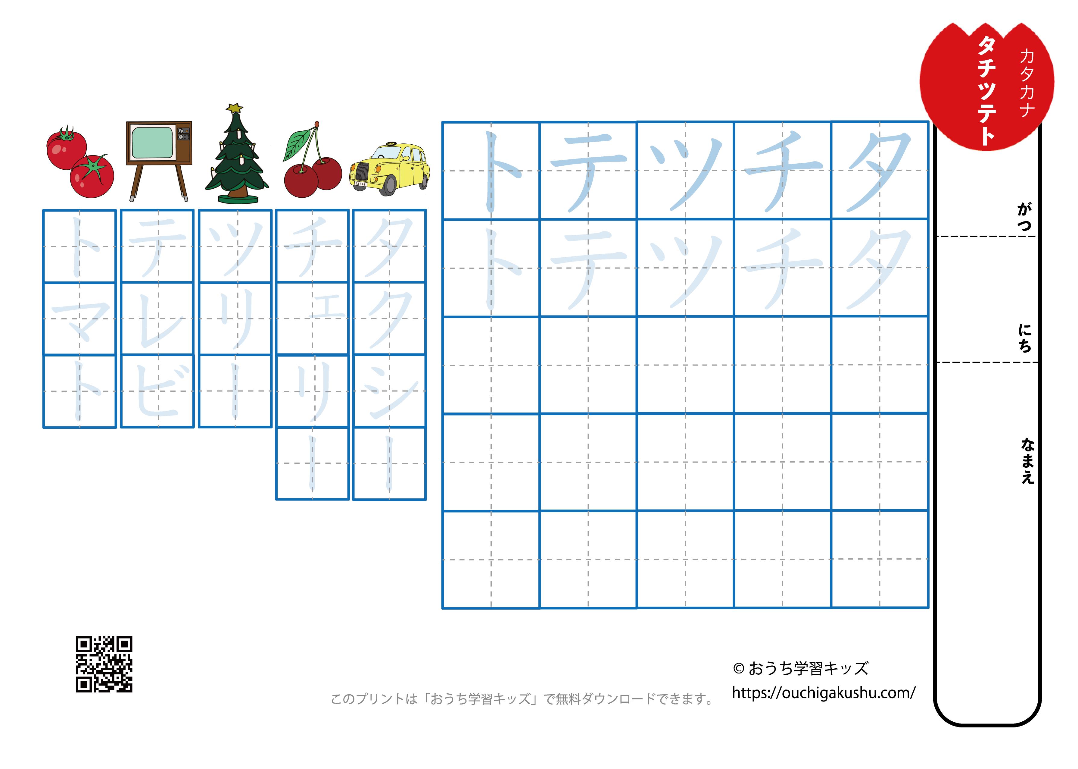 カタカナ練習プリント「タ行(タチツテト)」